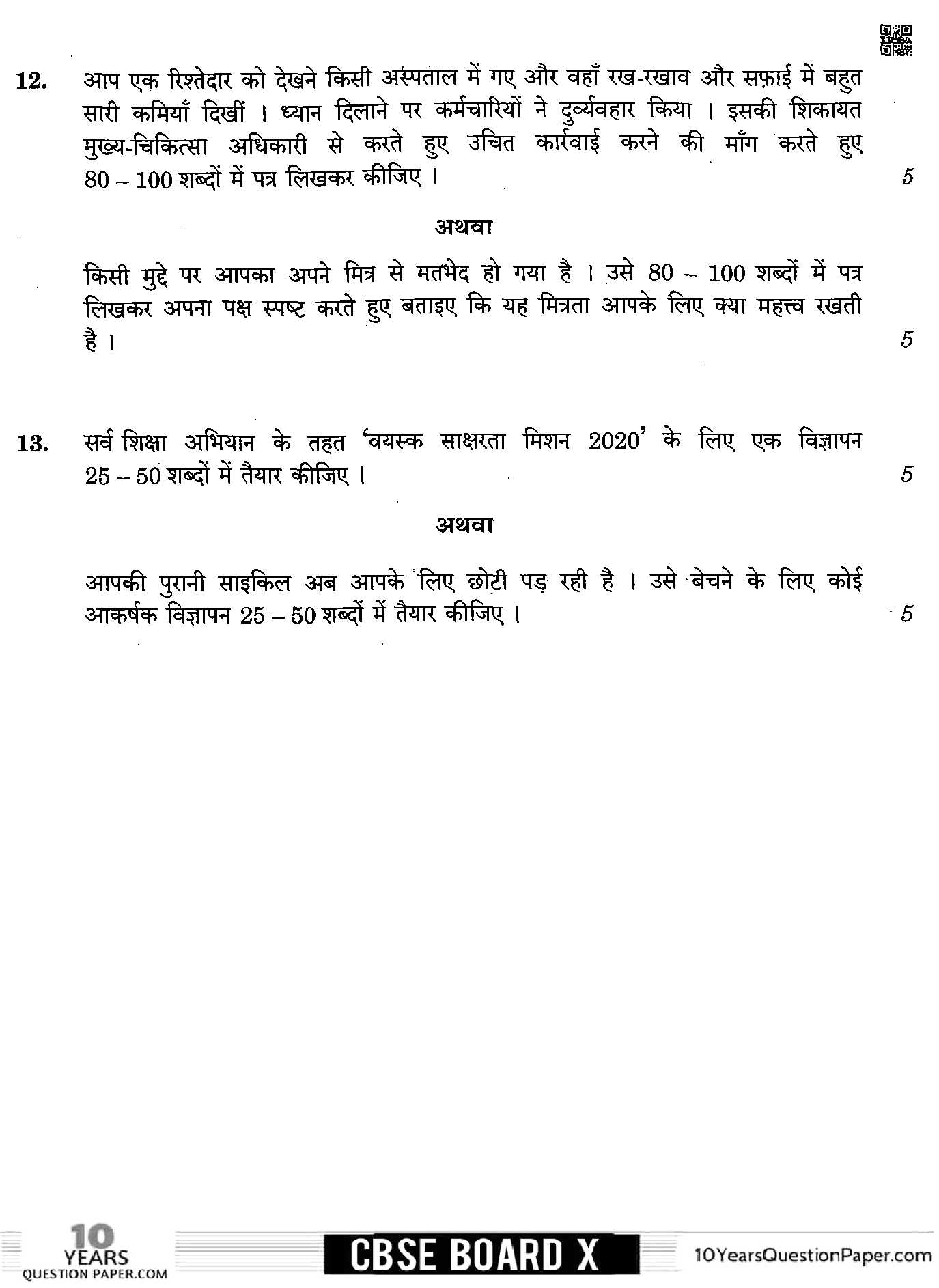 CBSE Class 10 Hindi 2020 Solved Question Paper
