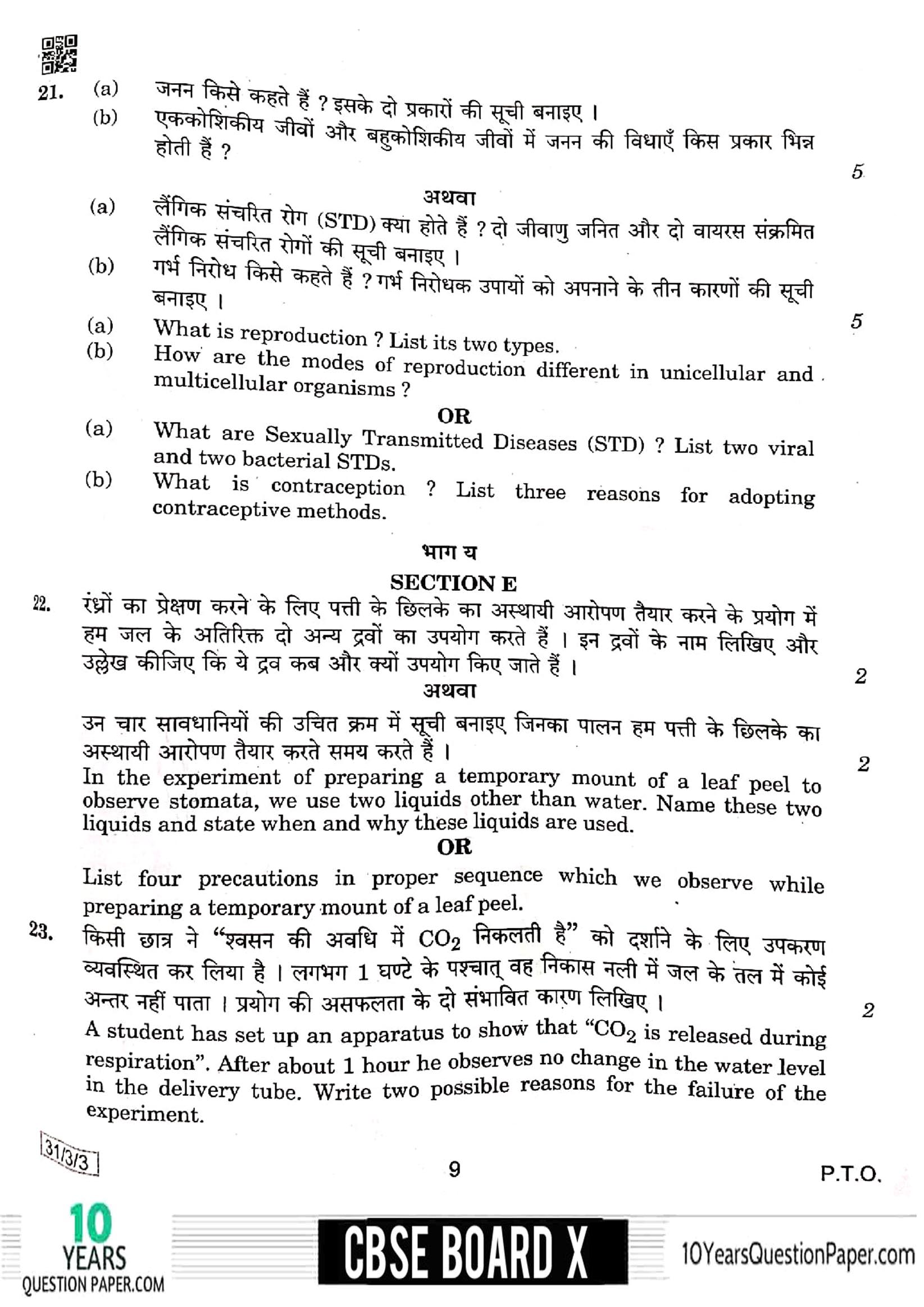 CBSE Class 10 Science 2019 Question Paper