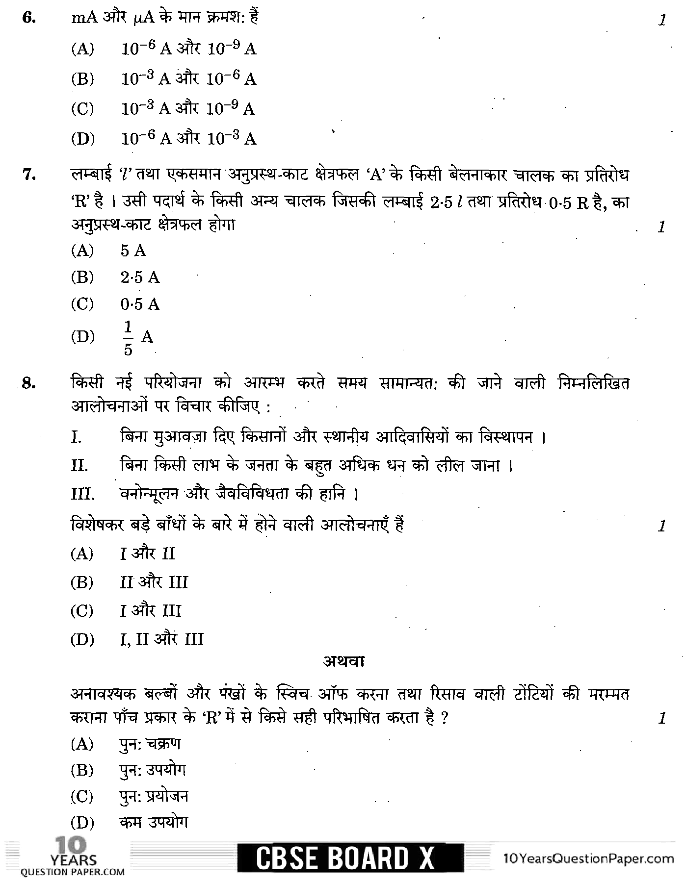 CBSE Class 10 Science 2020 Question Paper