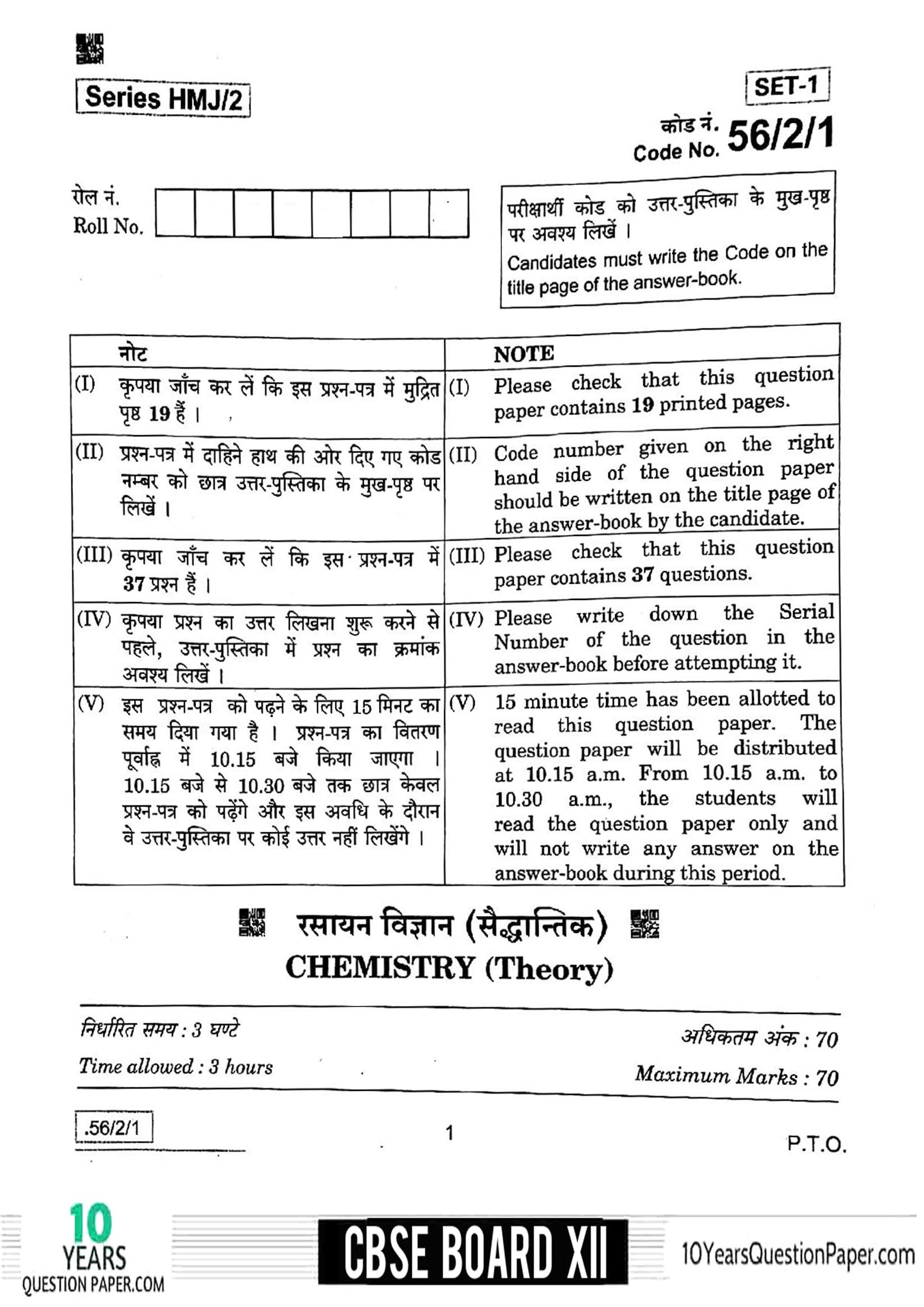 CBSE Class 12 Chemistry 2020 Question Paper 01