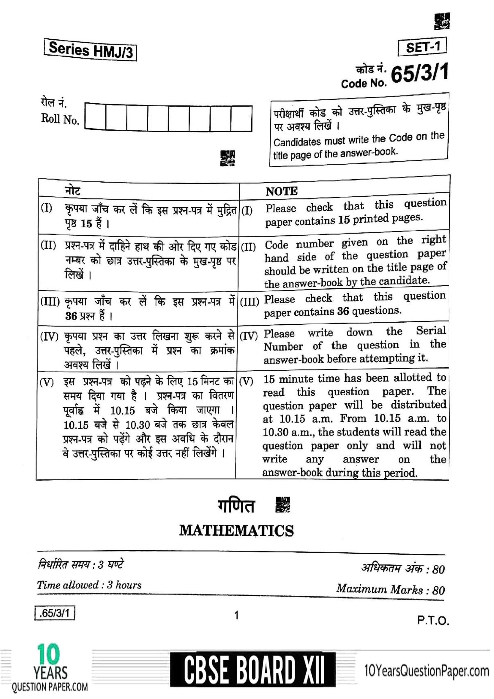 CBSE Class 12 Maths 2020 Question Paper 01