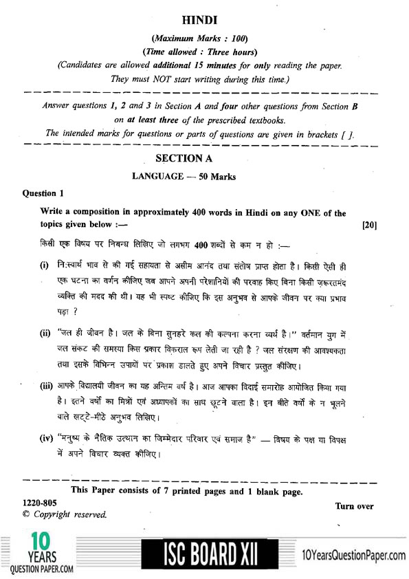 ISC Class 12 Hindi 2020 Question Paper