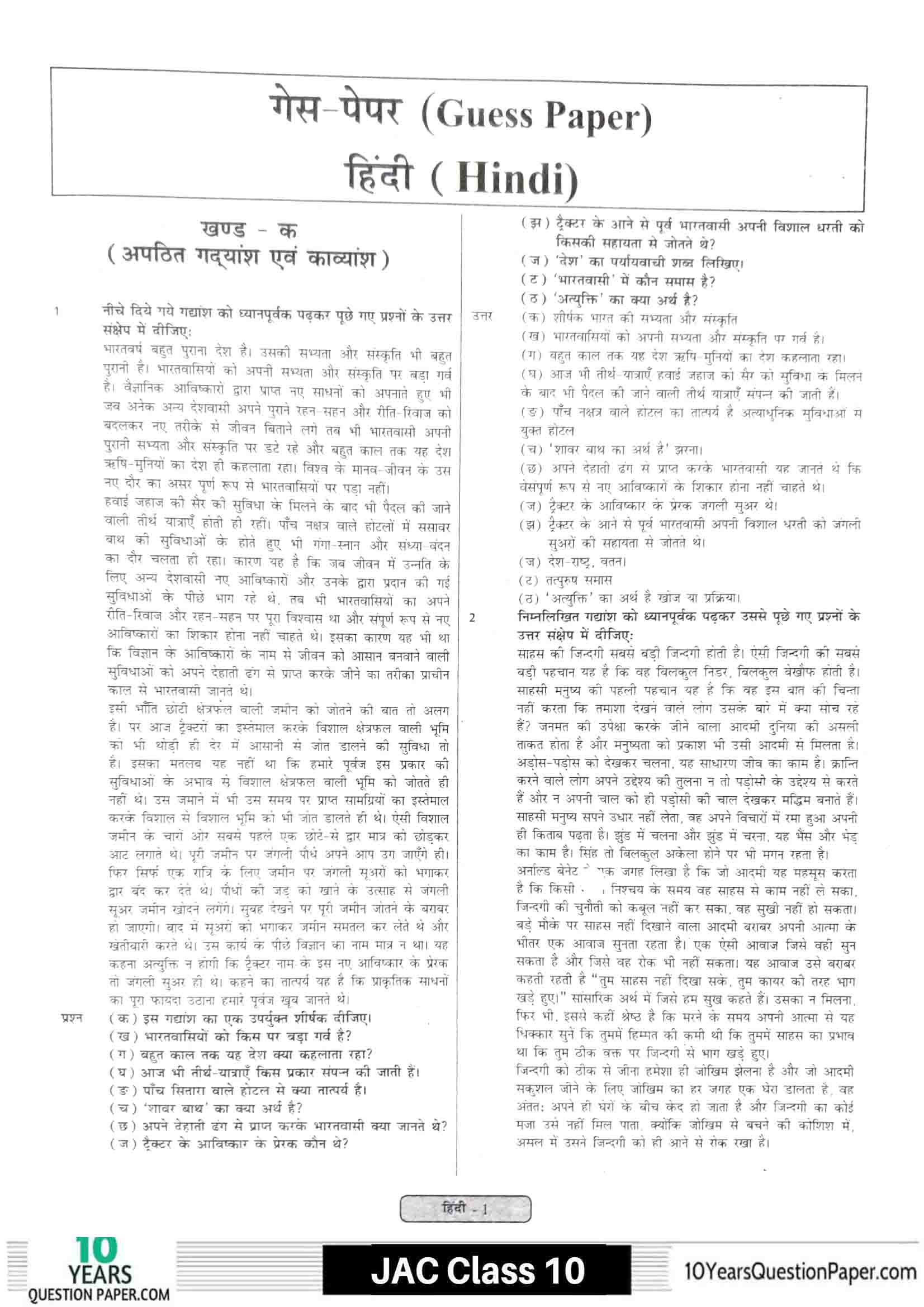 JAC class 10 hindi 2021 solved sample paper 01