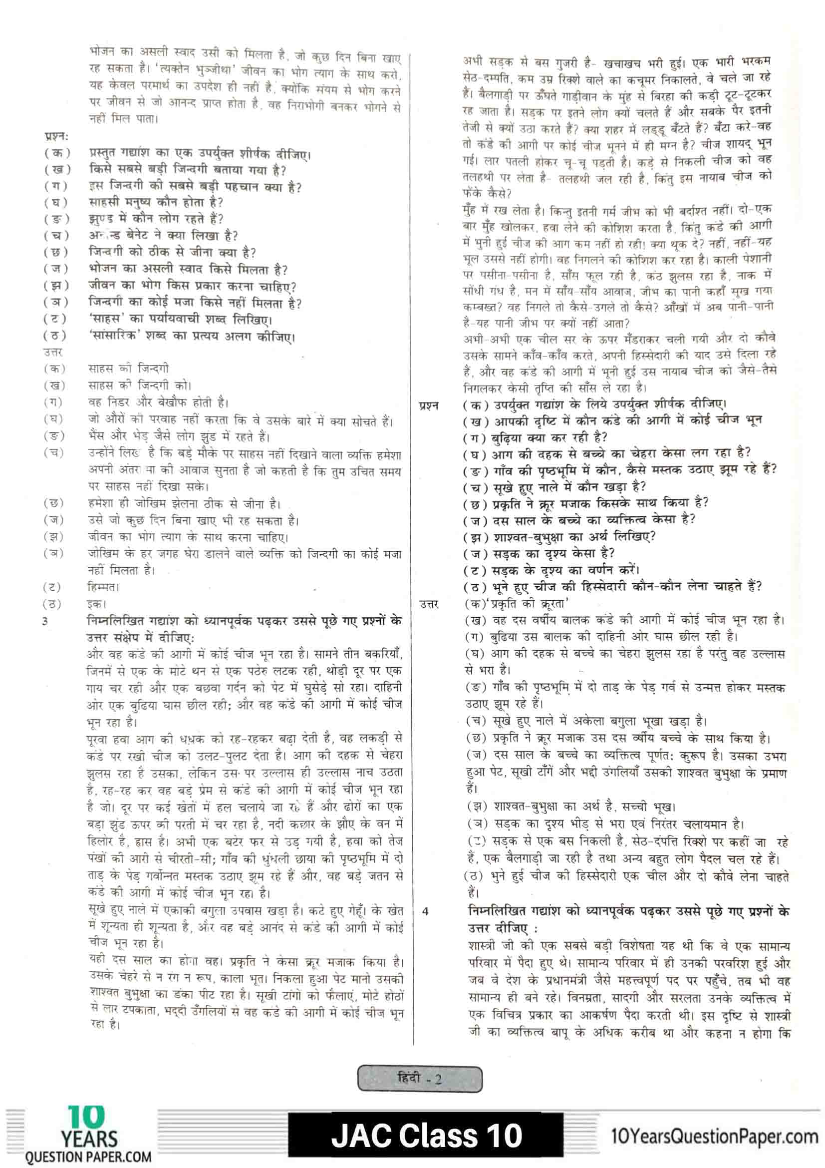JAC class 10 hindi 2021 solved sample paper 02