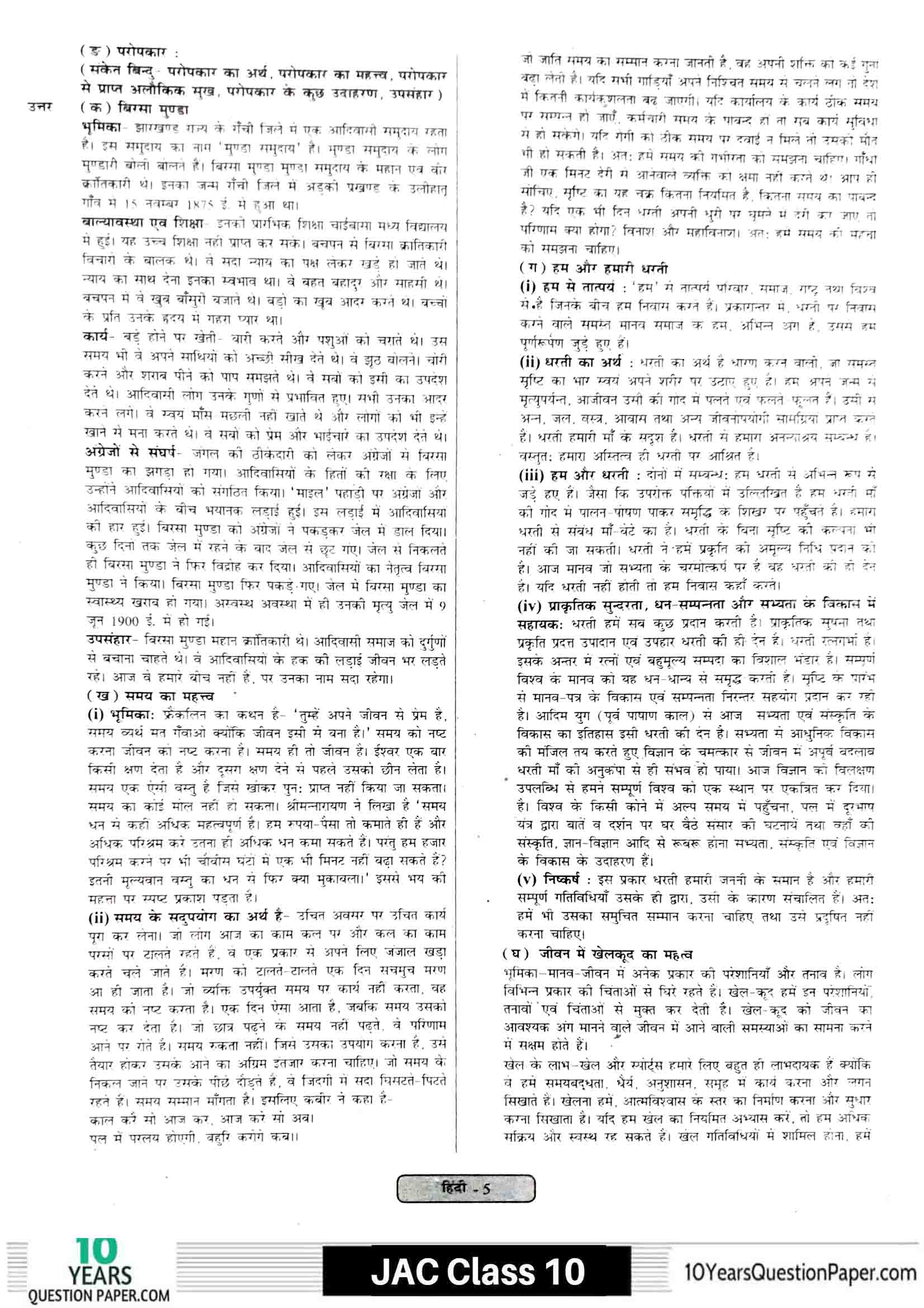 JAC class 10 hindi 2021 solved sample paper 05
