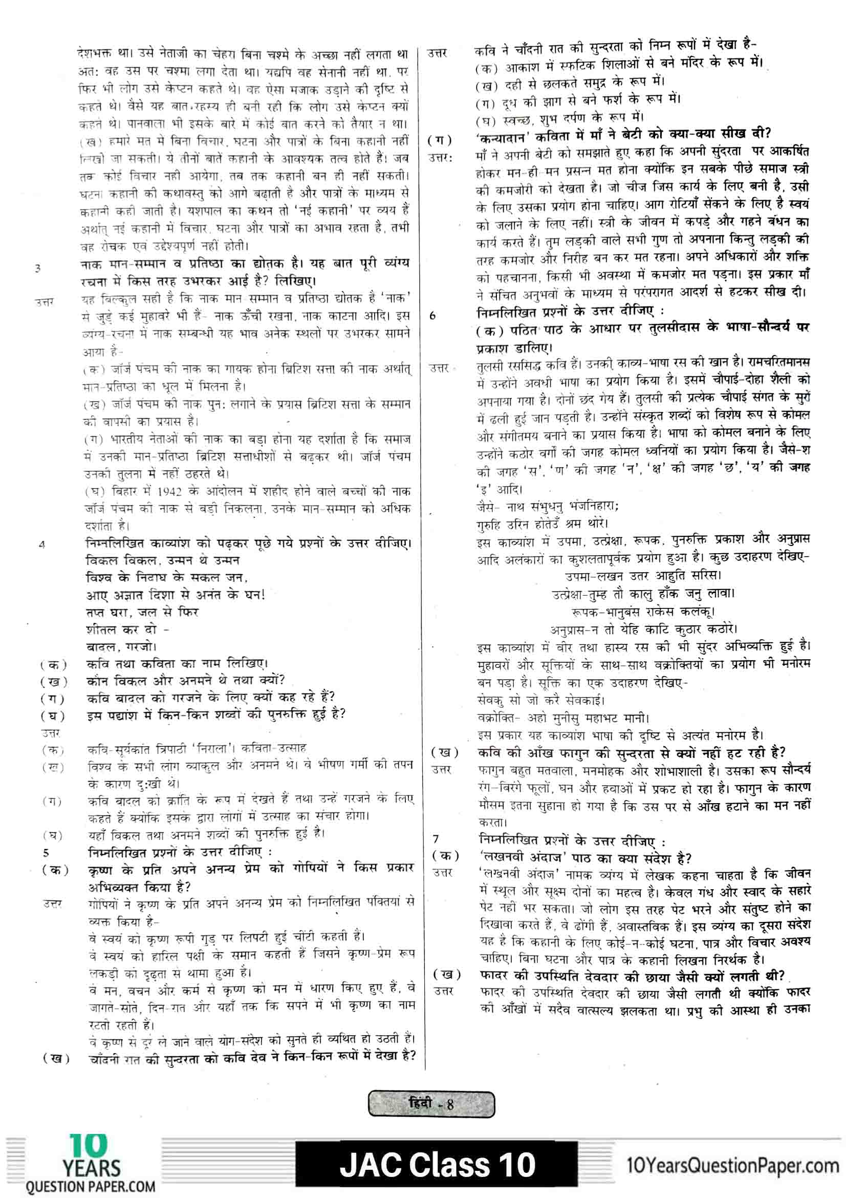 JAC class 10 hindi 2021 solved sample paper 08