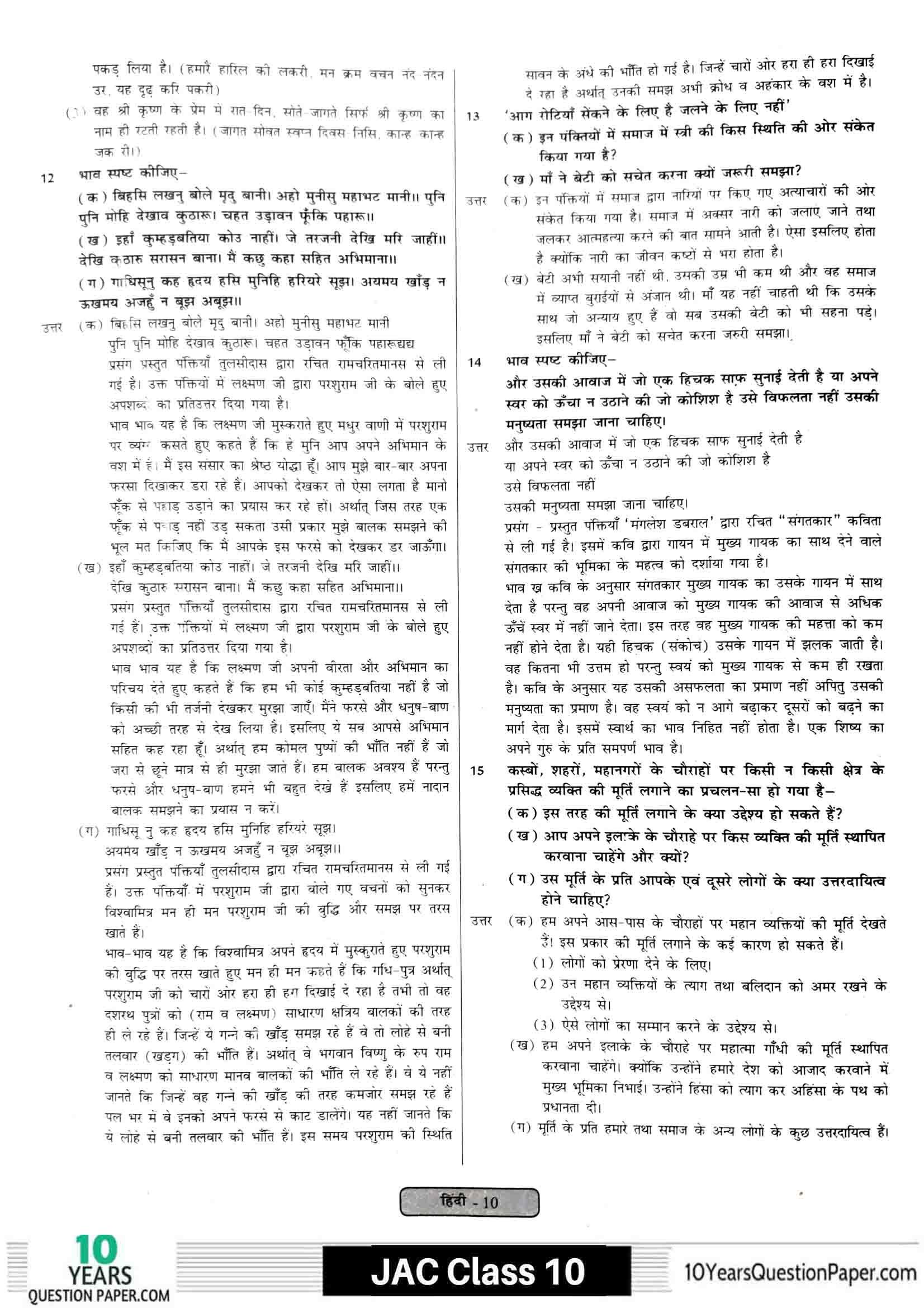 JAC class 10 hindi 2021 solved sample paper 10