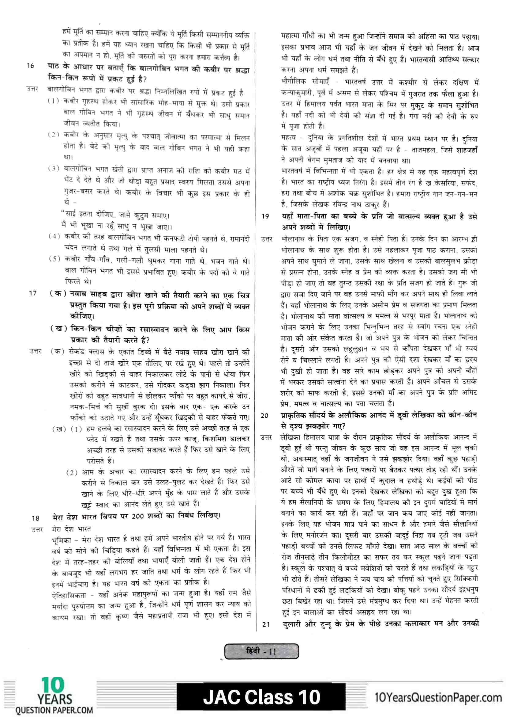 JAC class 10 hindi 2021 solved sample paper 11