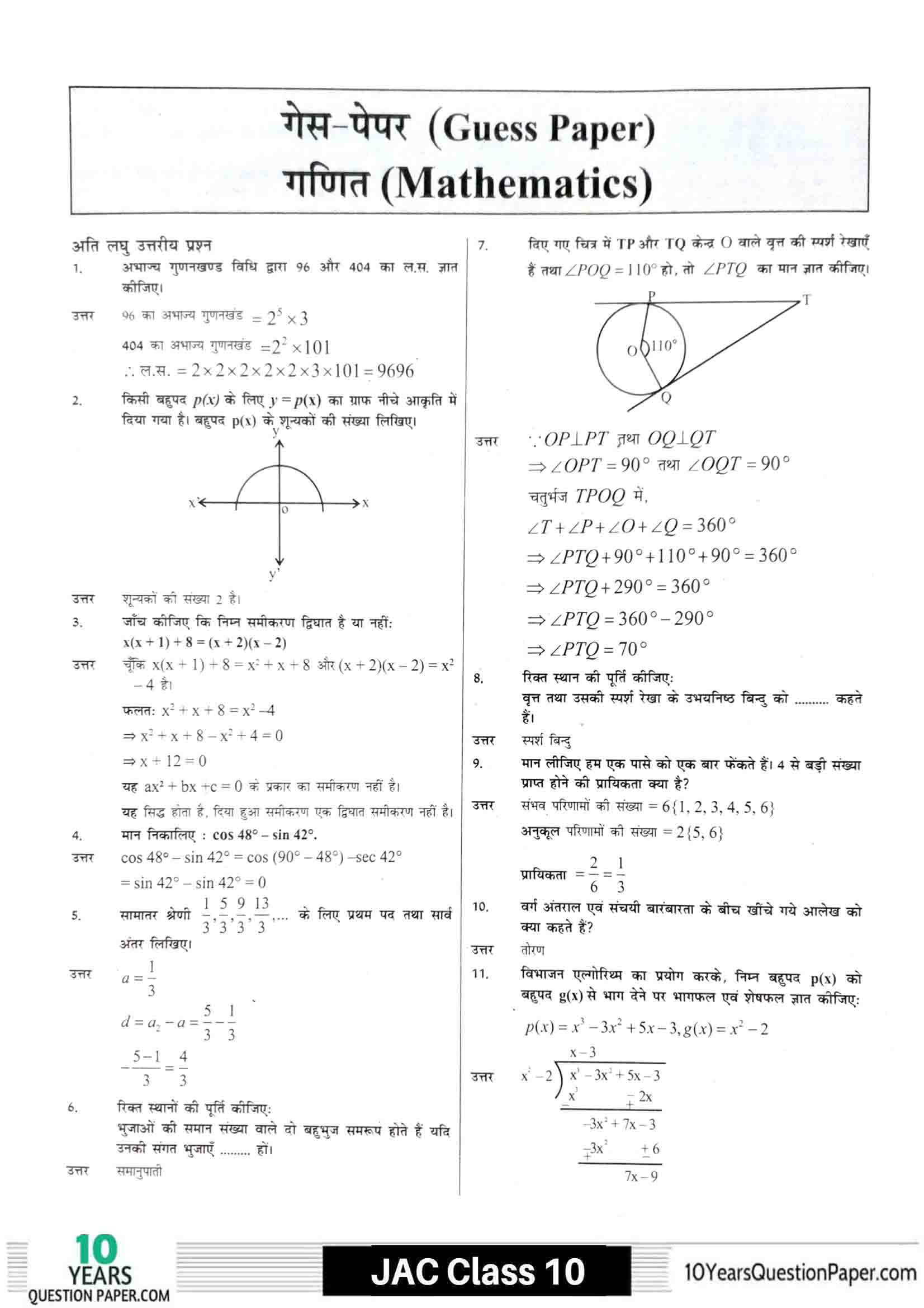 JAC class 10 math 2021 solved sample paper 01