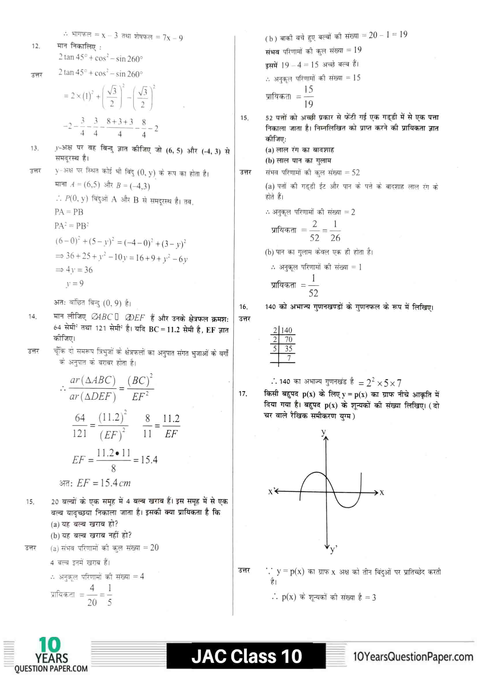 JAC class 10 math 2021 solved sample paper 02