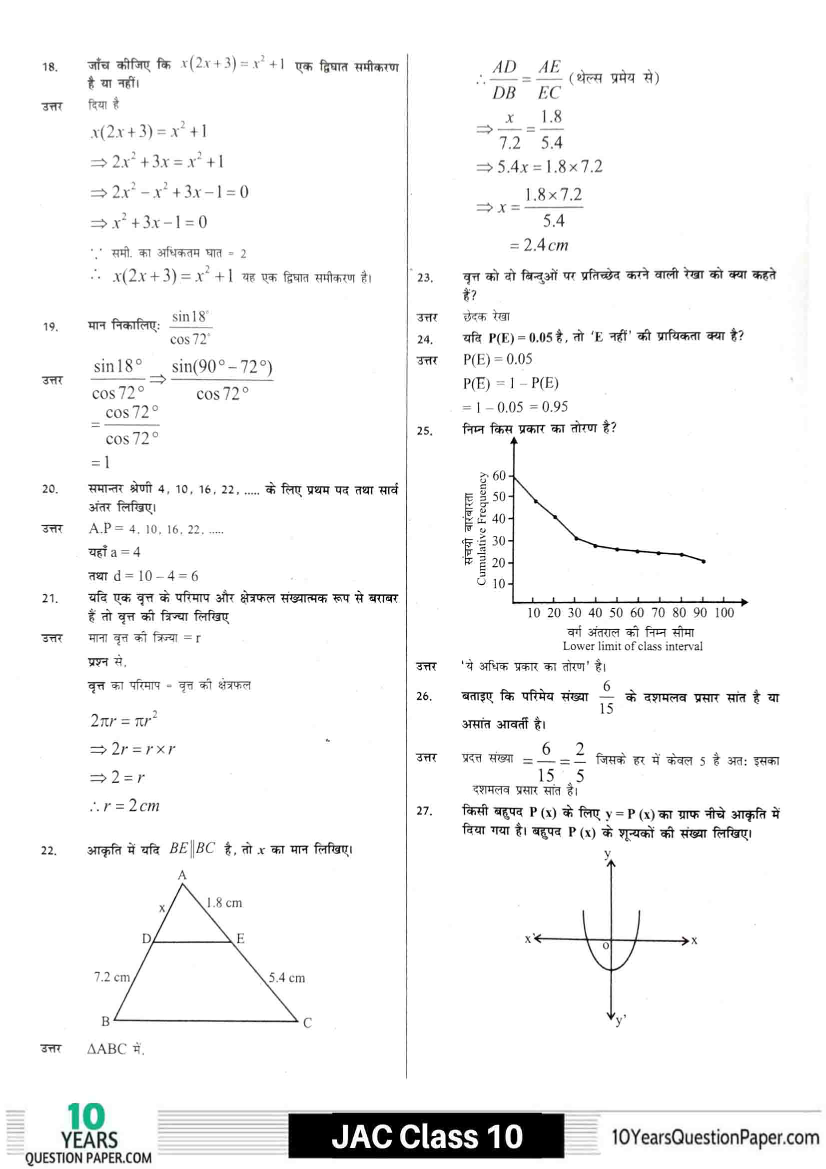 JAC class 10 math 2021 solved sample paper 03