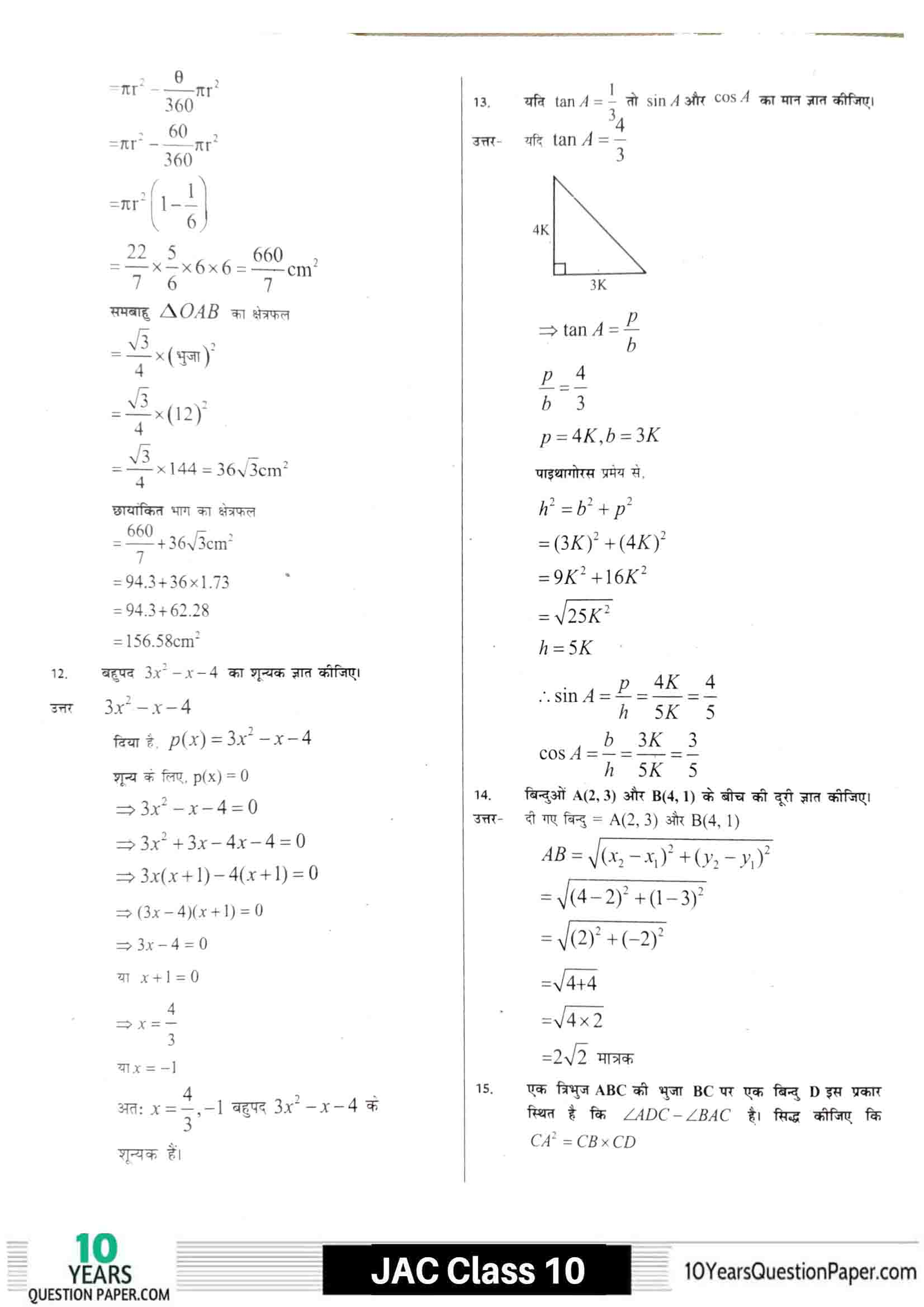 JAC class 10 math 2021 solved sample paper 08