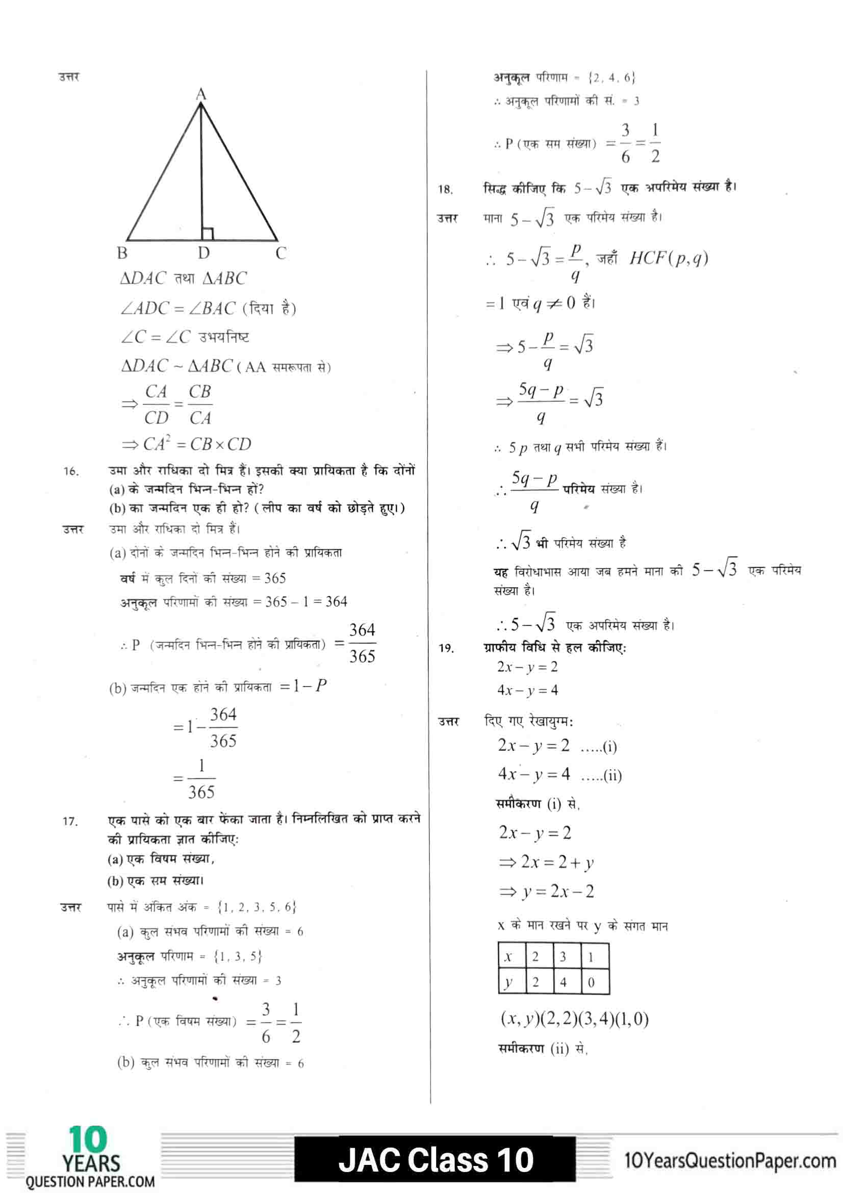 JAC class 10 math 2021 solved sample paper 09