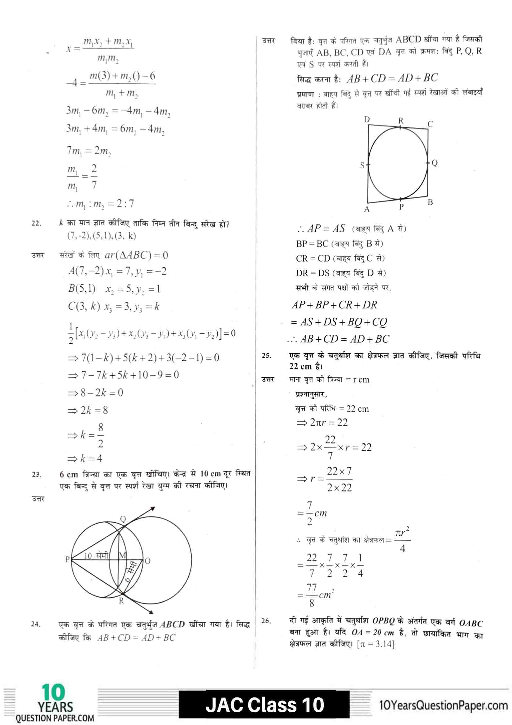 JAC class 10 math 2021 solved sample paper 11