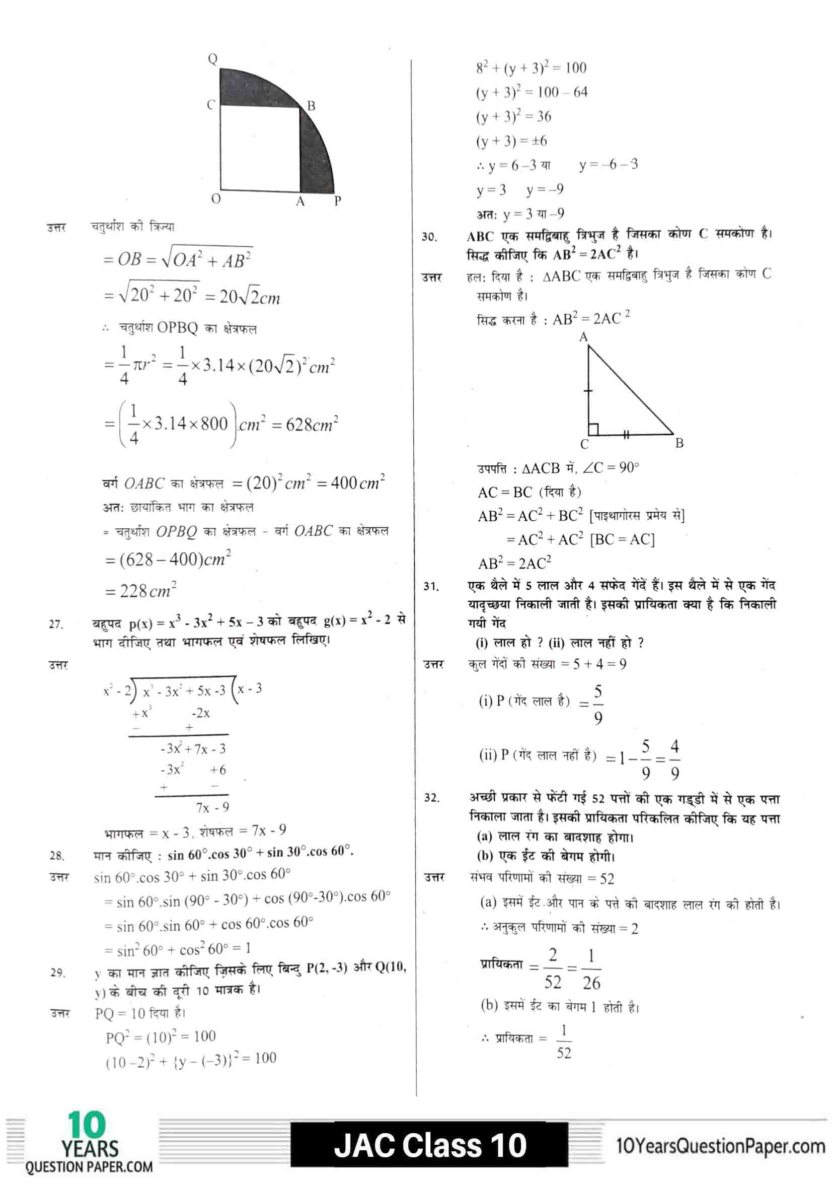 JAC class 10 math 2021 solved sample paper 12