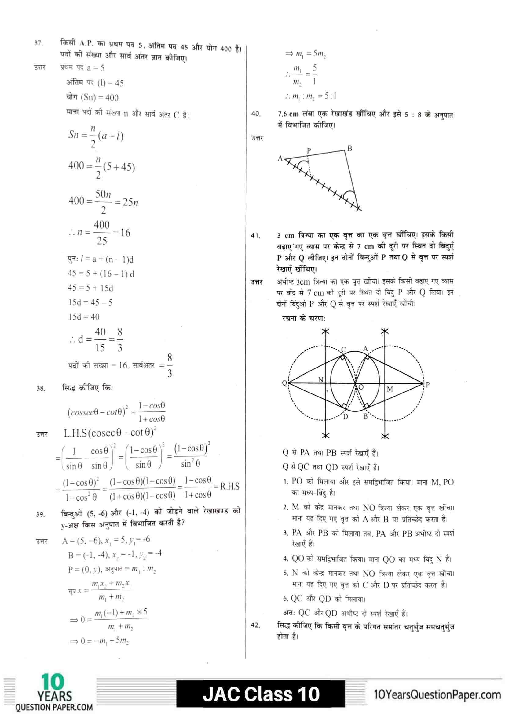 JAC class 10 math 2021 solved sample paper 14