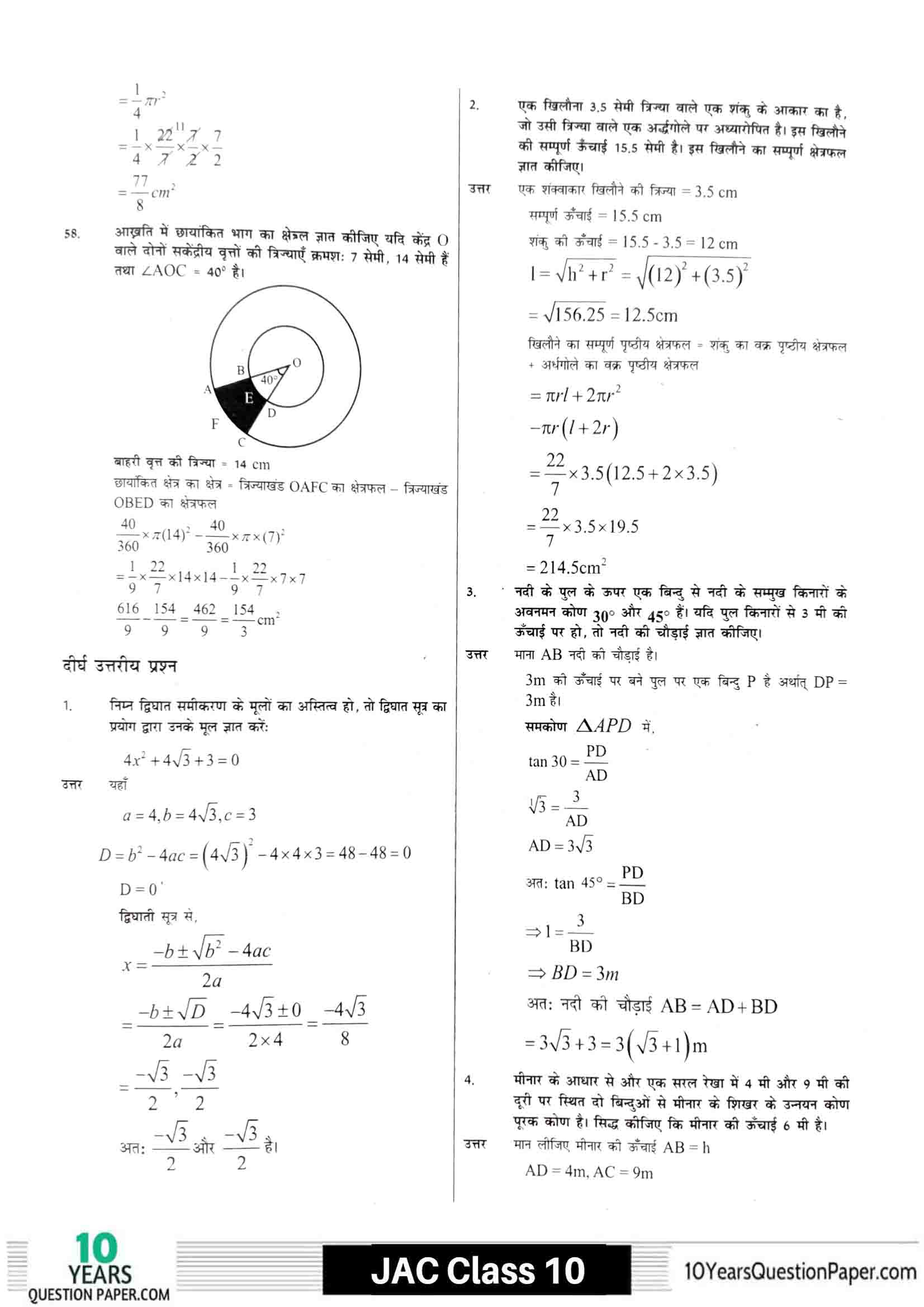 JAC class 10 math 2021 solved sample paper 18