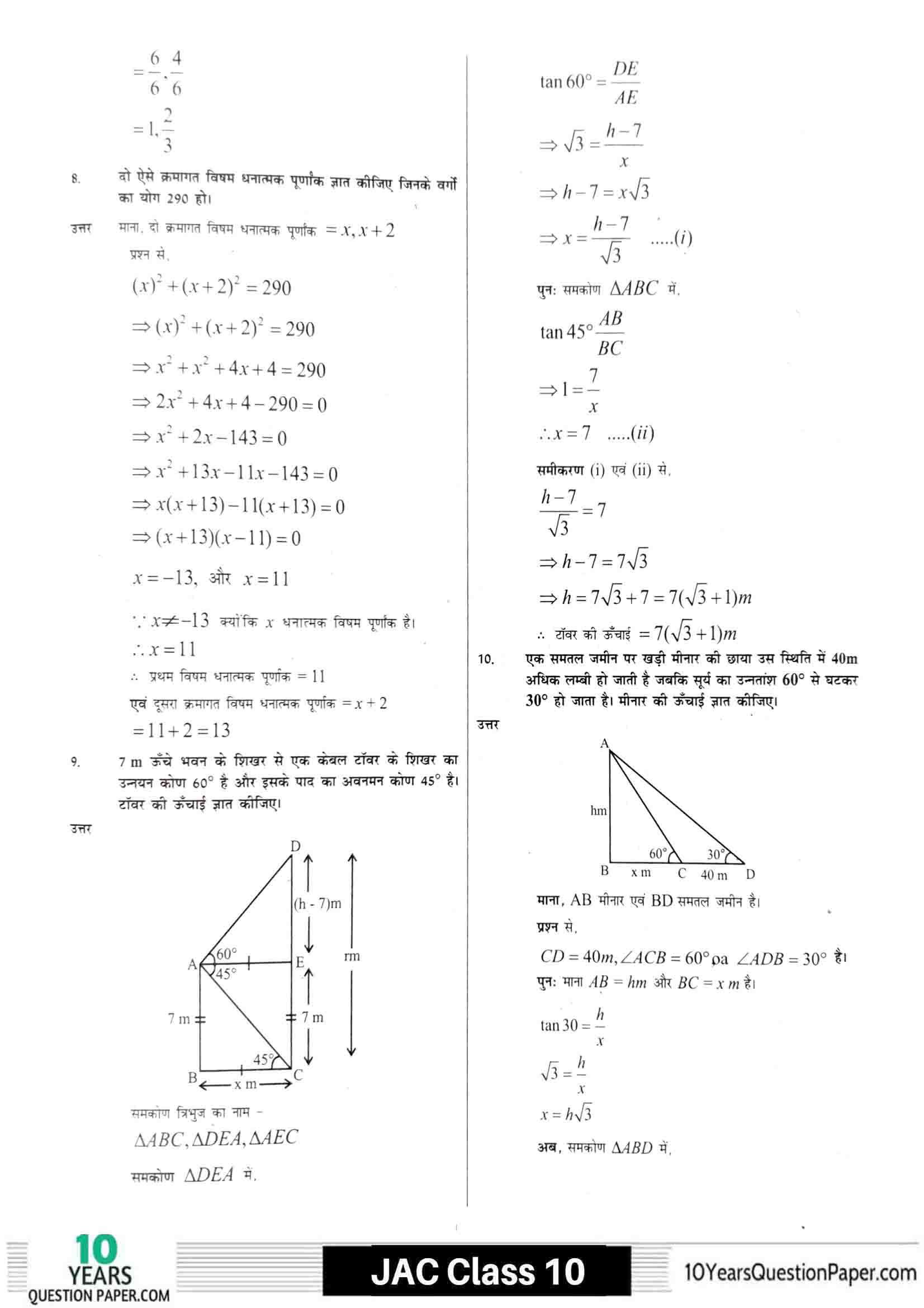 JAC class 10 math 2021 solved sample paper 20