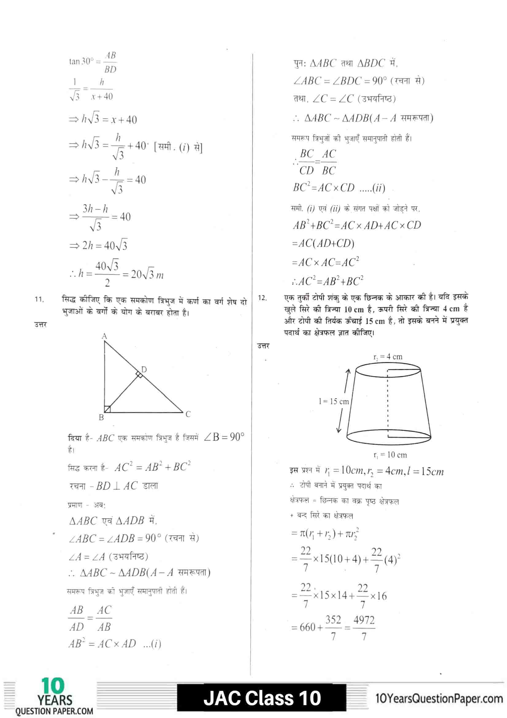 JAC class 10 math 2021 solved sample paper 21