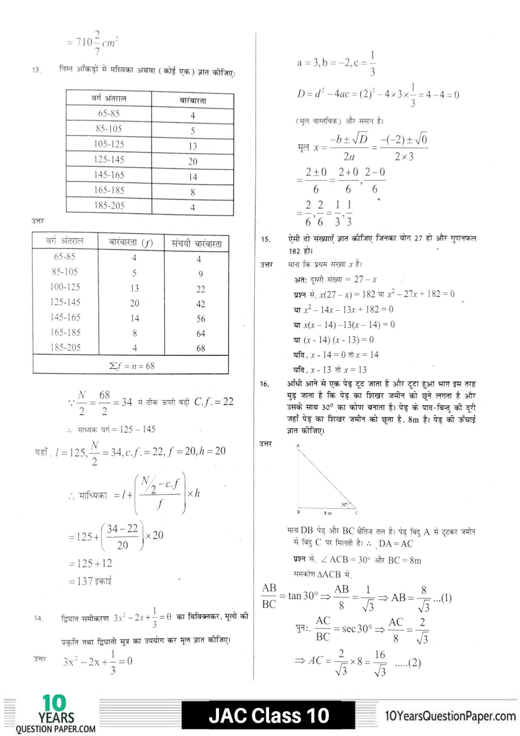 JAC class 10 math 2021 solved sample paper 22