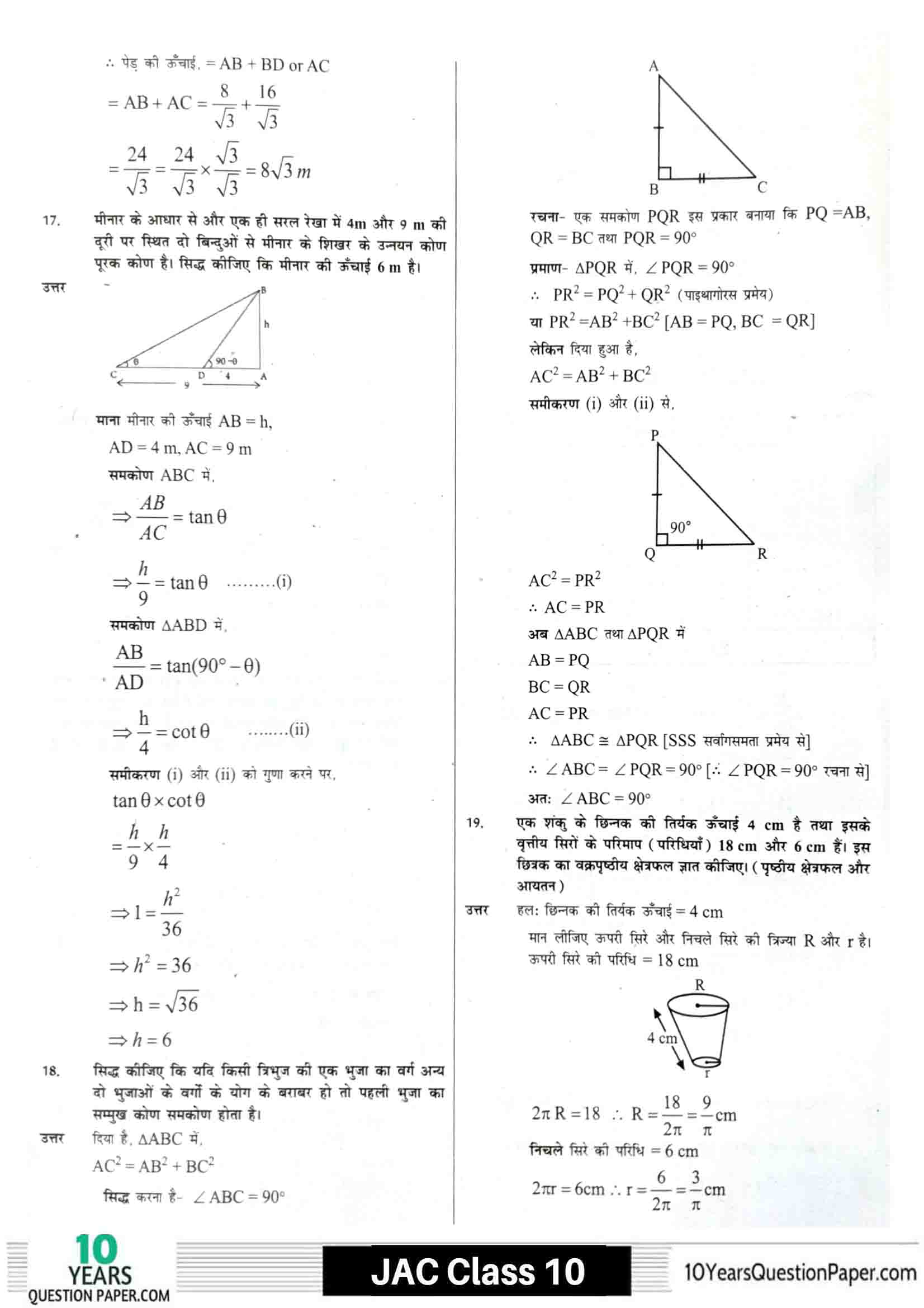 JAC class 10 math 2021 solved sample paper 23