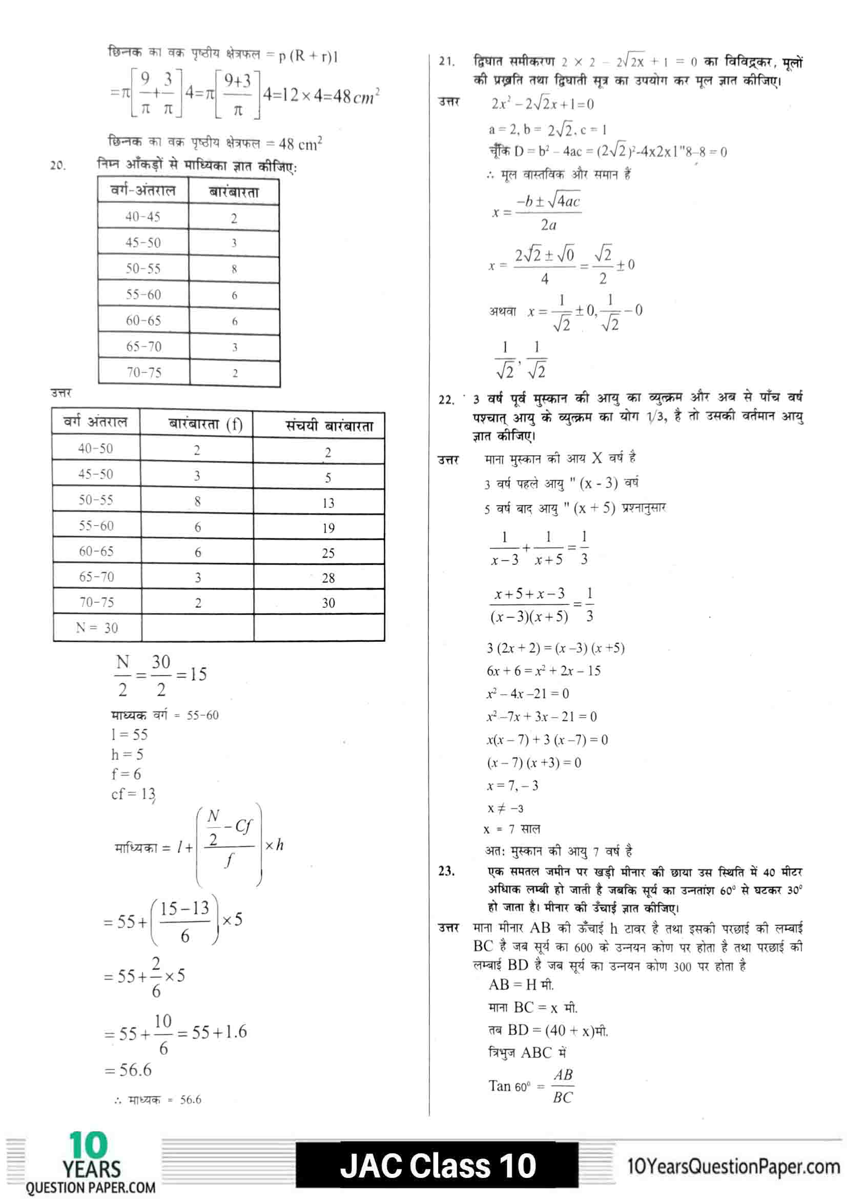 JAC class 10 math 2021 solved sample paper 24
