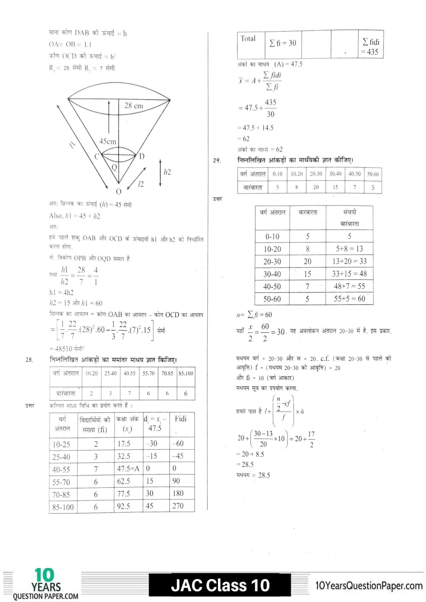 JAC class 10 math 2021 solved sample paper 26
