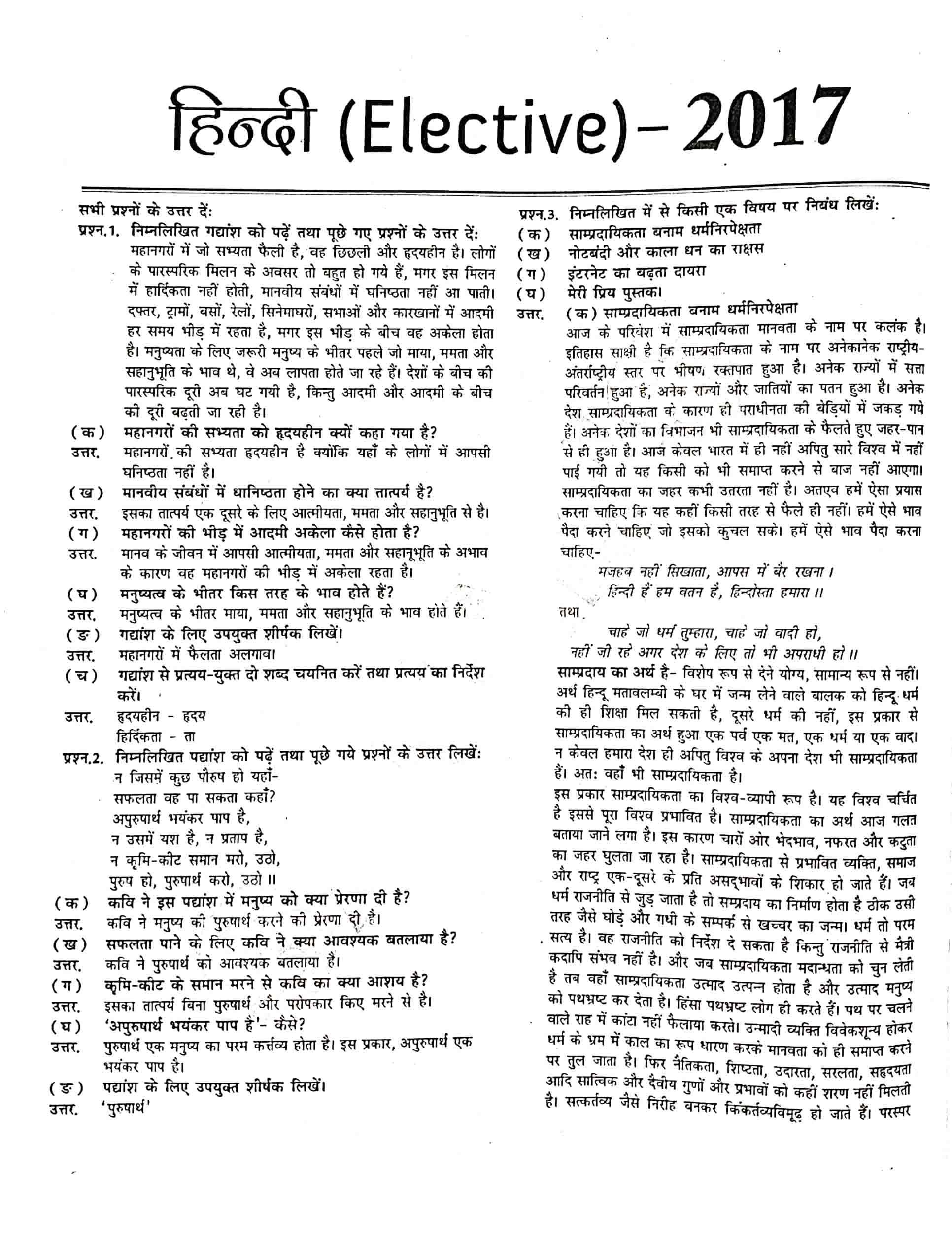 JAC Class 12 hindi 2017 Question Paper 01
