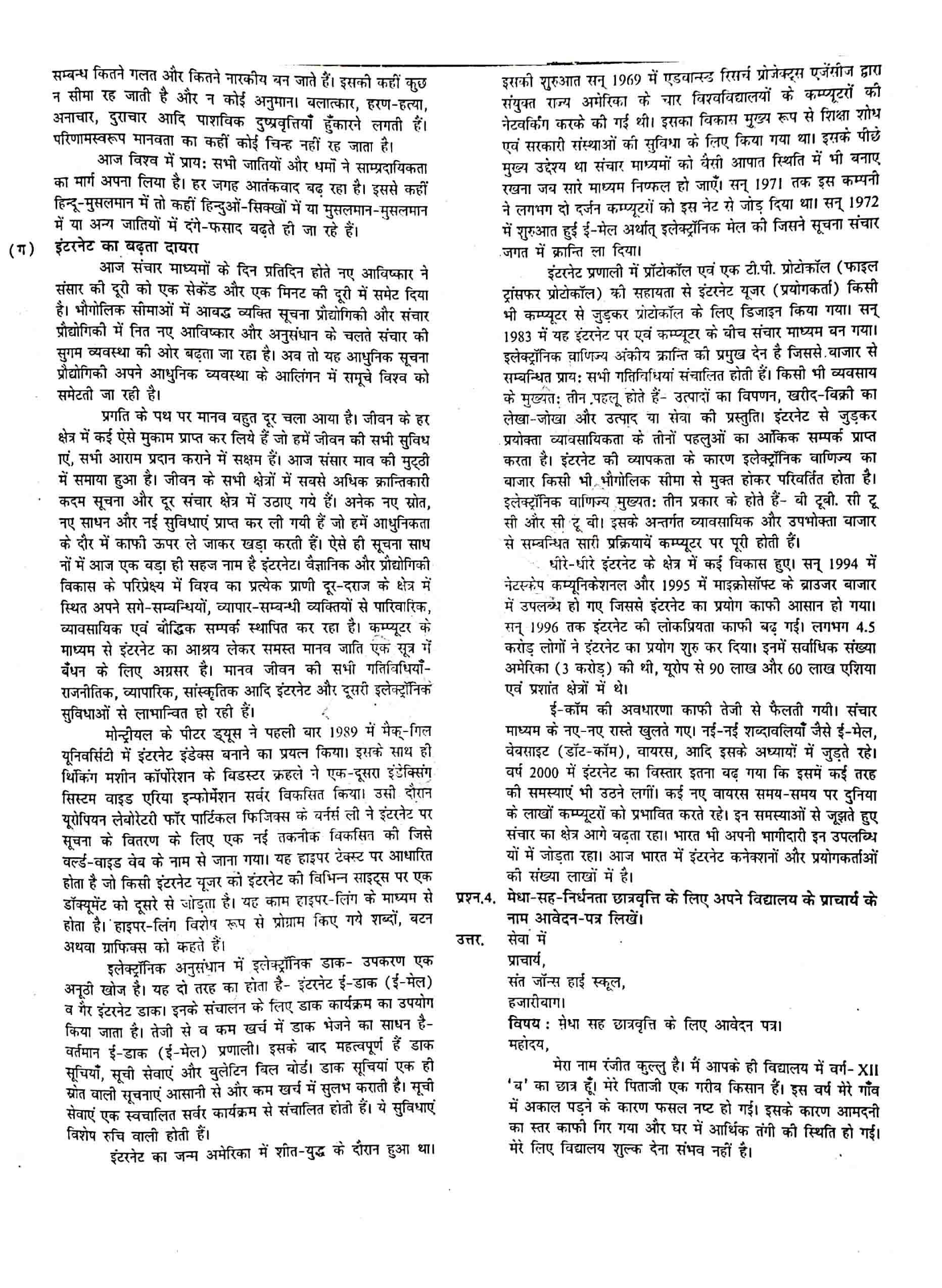 JAC Class 12 hindi 2017 Question Paper 02