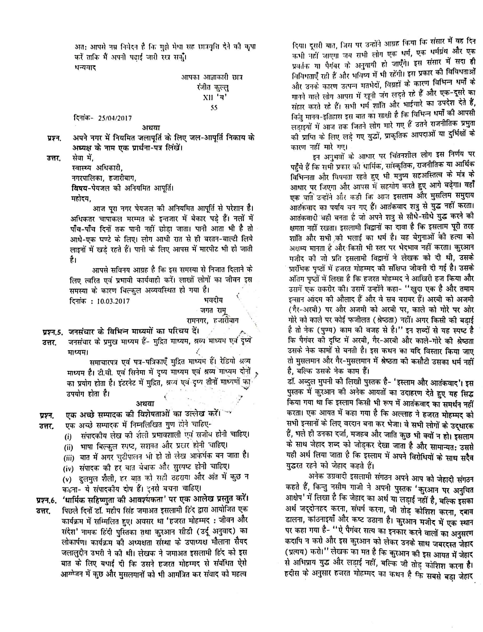 JAC Class 12 hindi 2017 Question Paper 03
