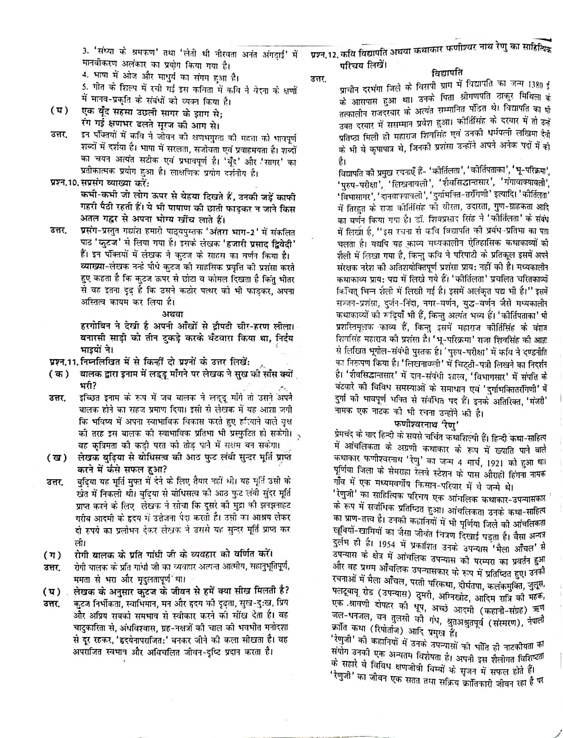 JAC Class 12 hindi 2017 Question Paper 05