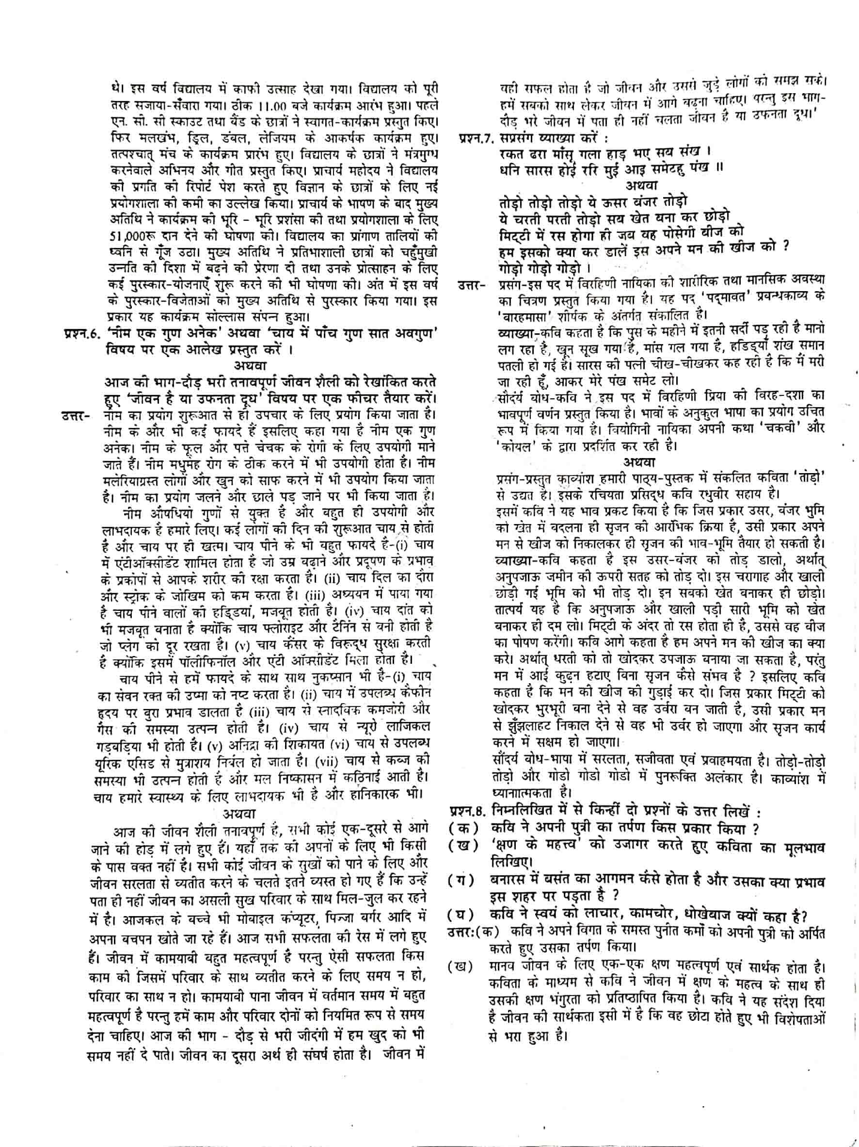 JAC Class 12 hindi 2018 Question Paper 03