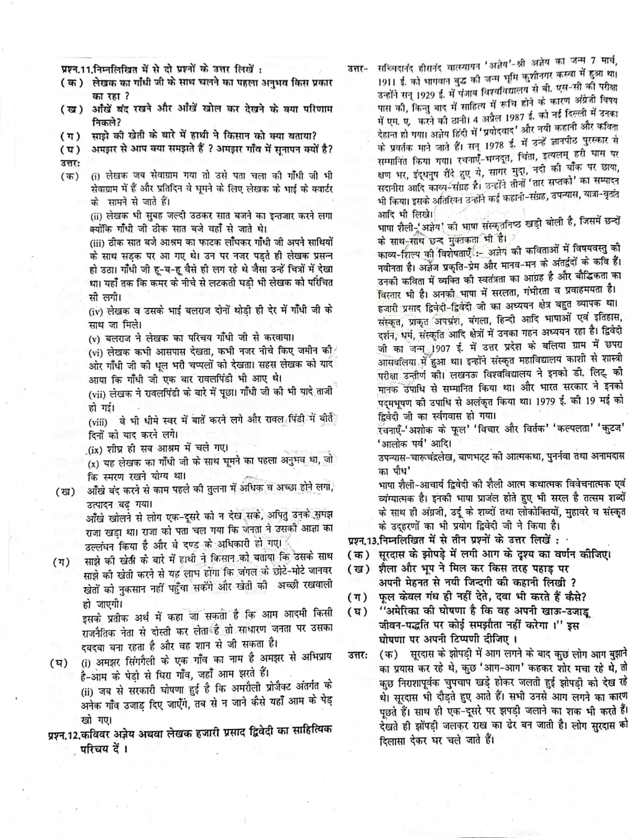 JAC Class 12 hindi 2018 Question Paper 05