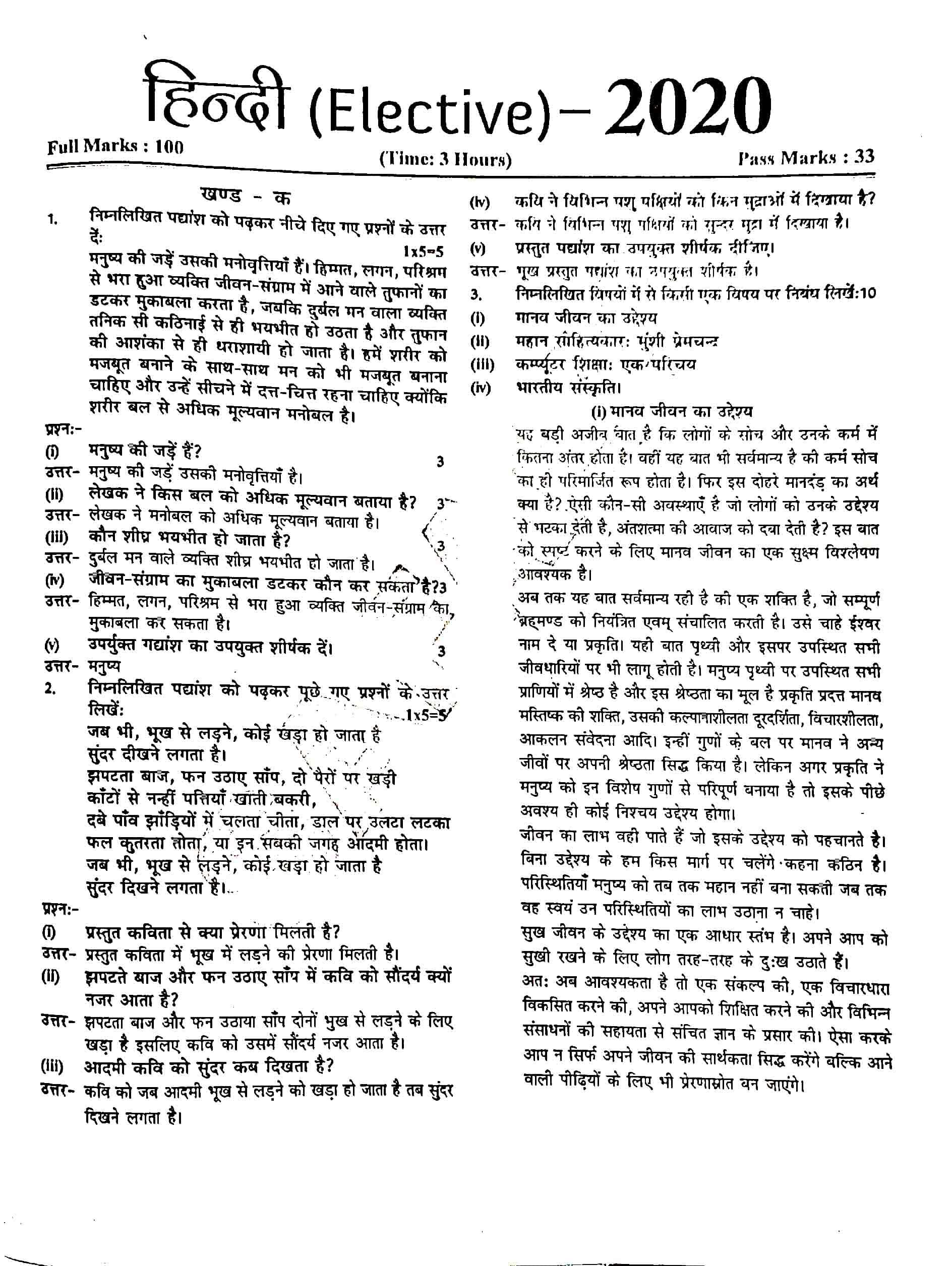 JAC Class 12 hindi 2020 Question Paper 01