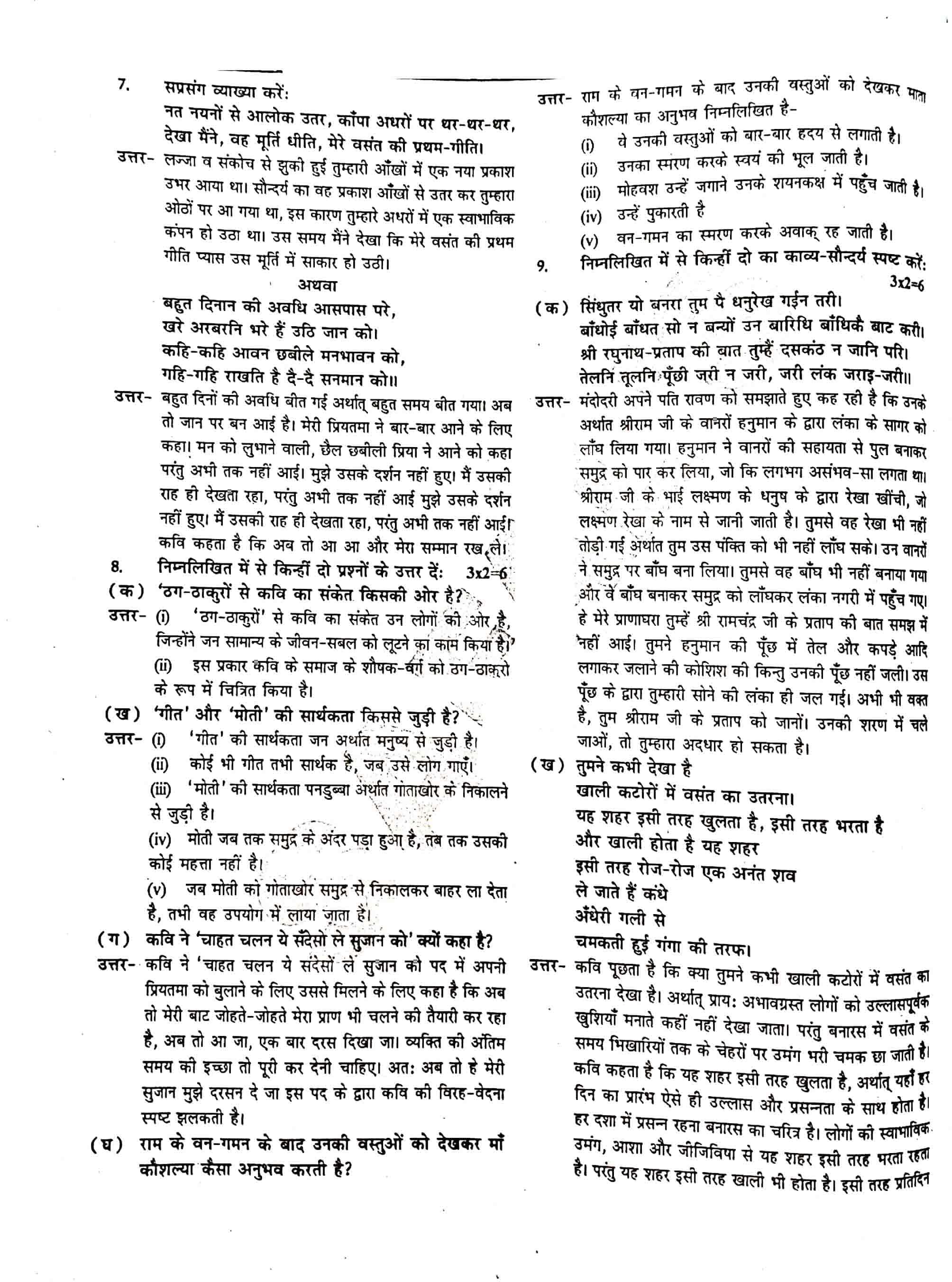 JAC Class 12 hindi 2020 Question Paper 02