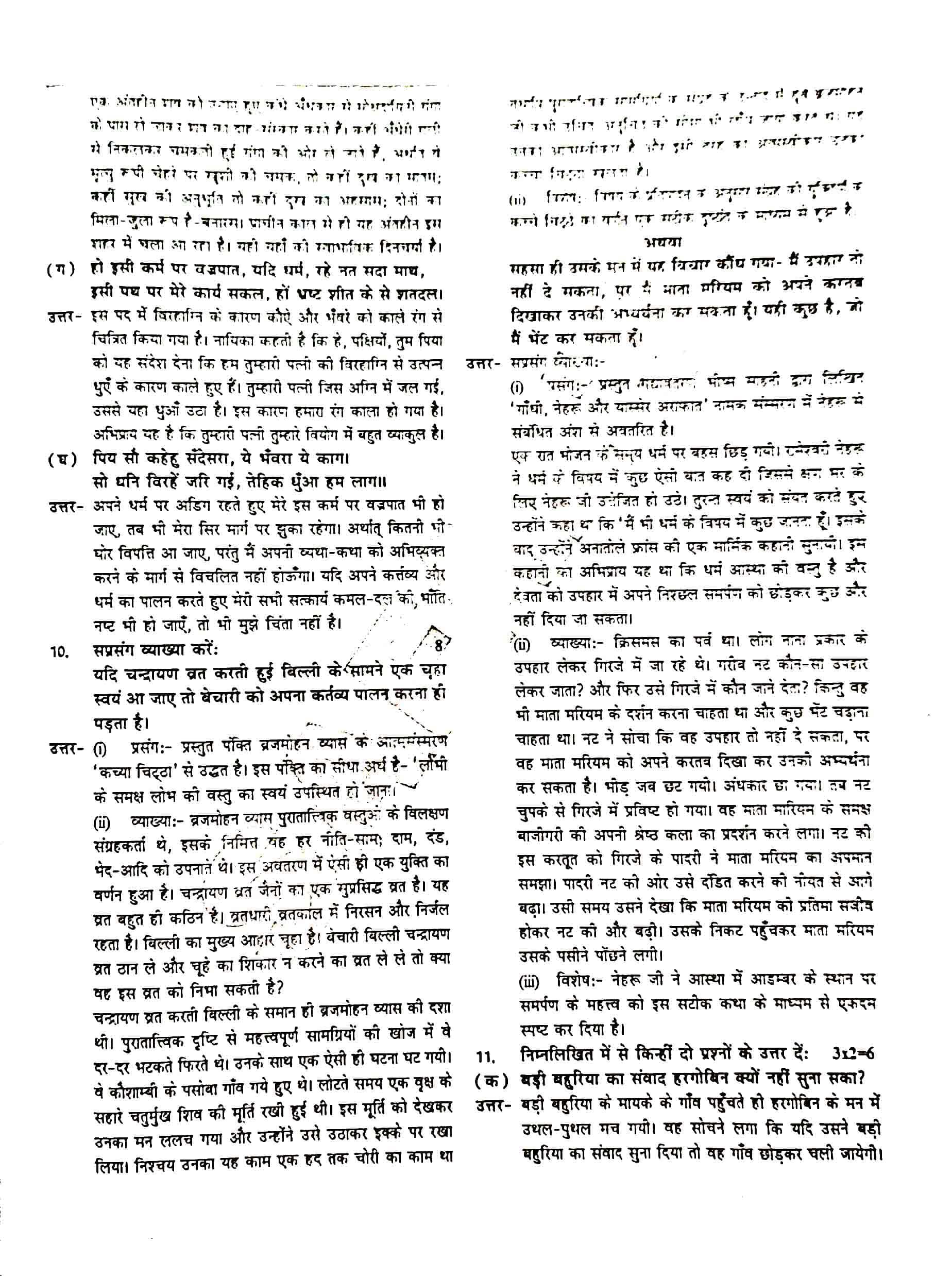 JAC Class 12 hindi 2020 Question Paper 03