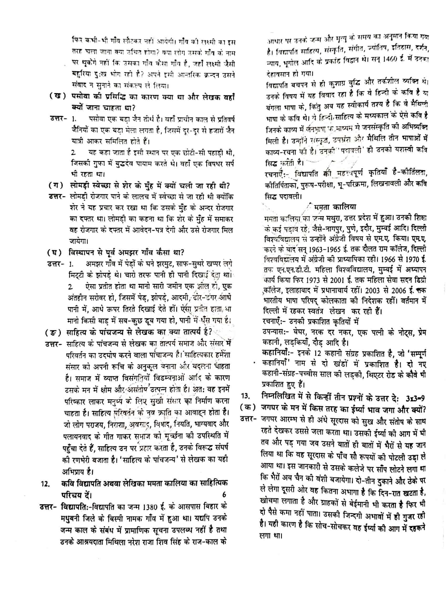 JAC Class 12 hindi 2020 Question Paper 04