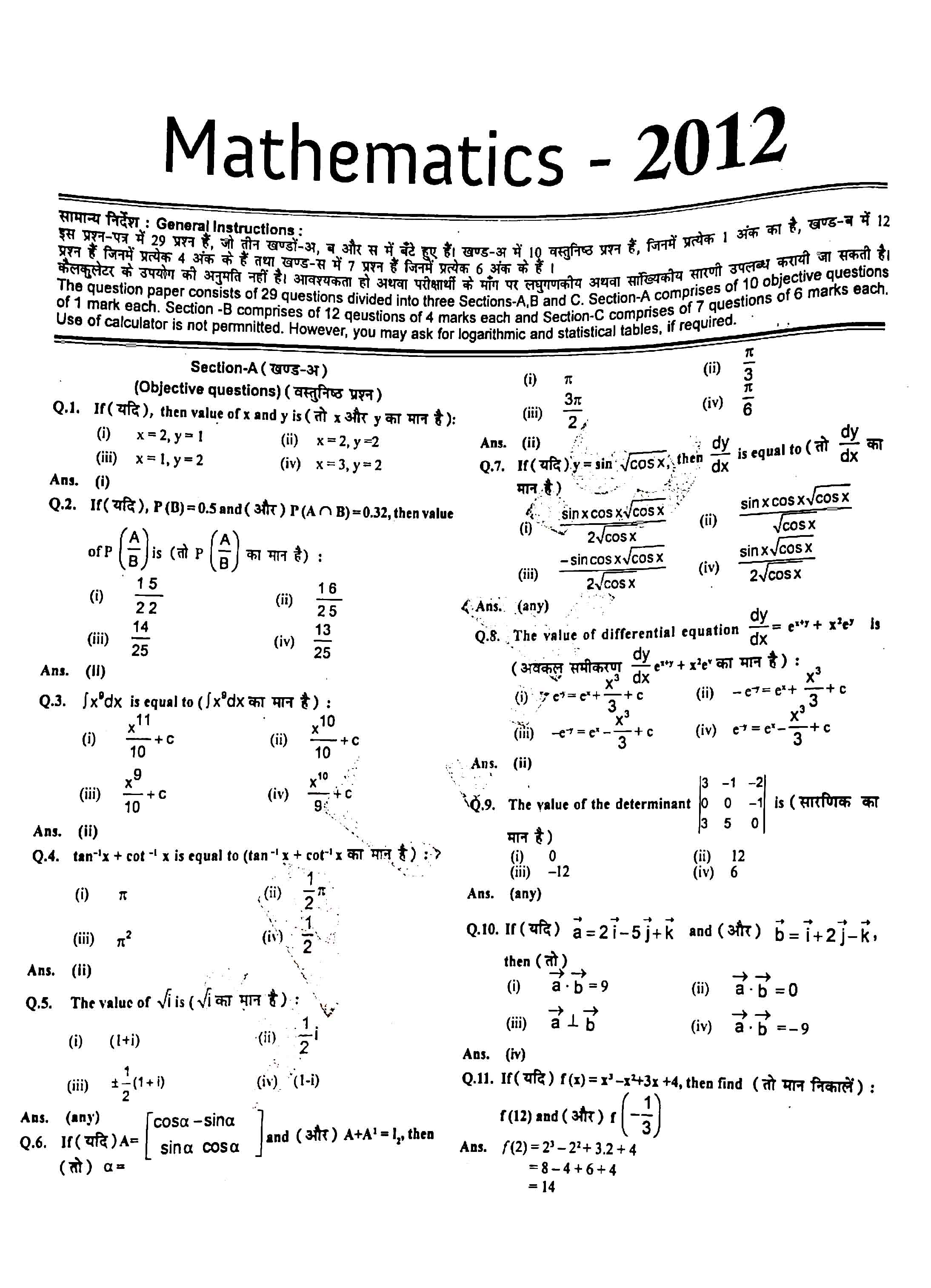 JAC Class 12 math 2012 Question Paper 01
