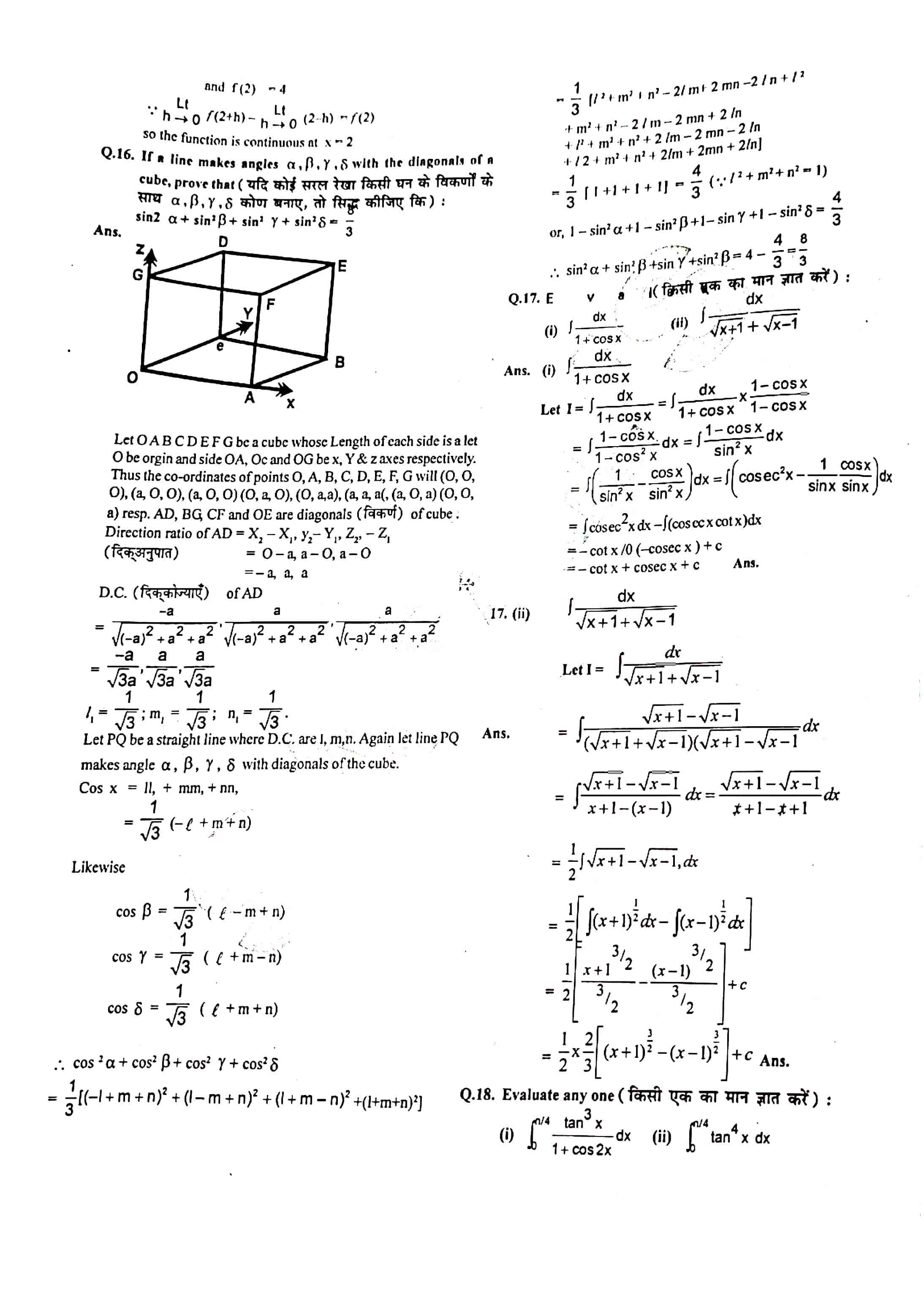 JAC Class 12 math 2012 Question Paper 03