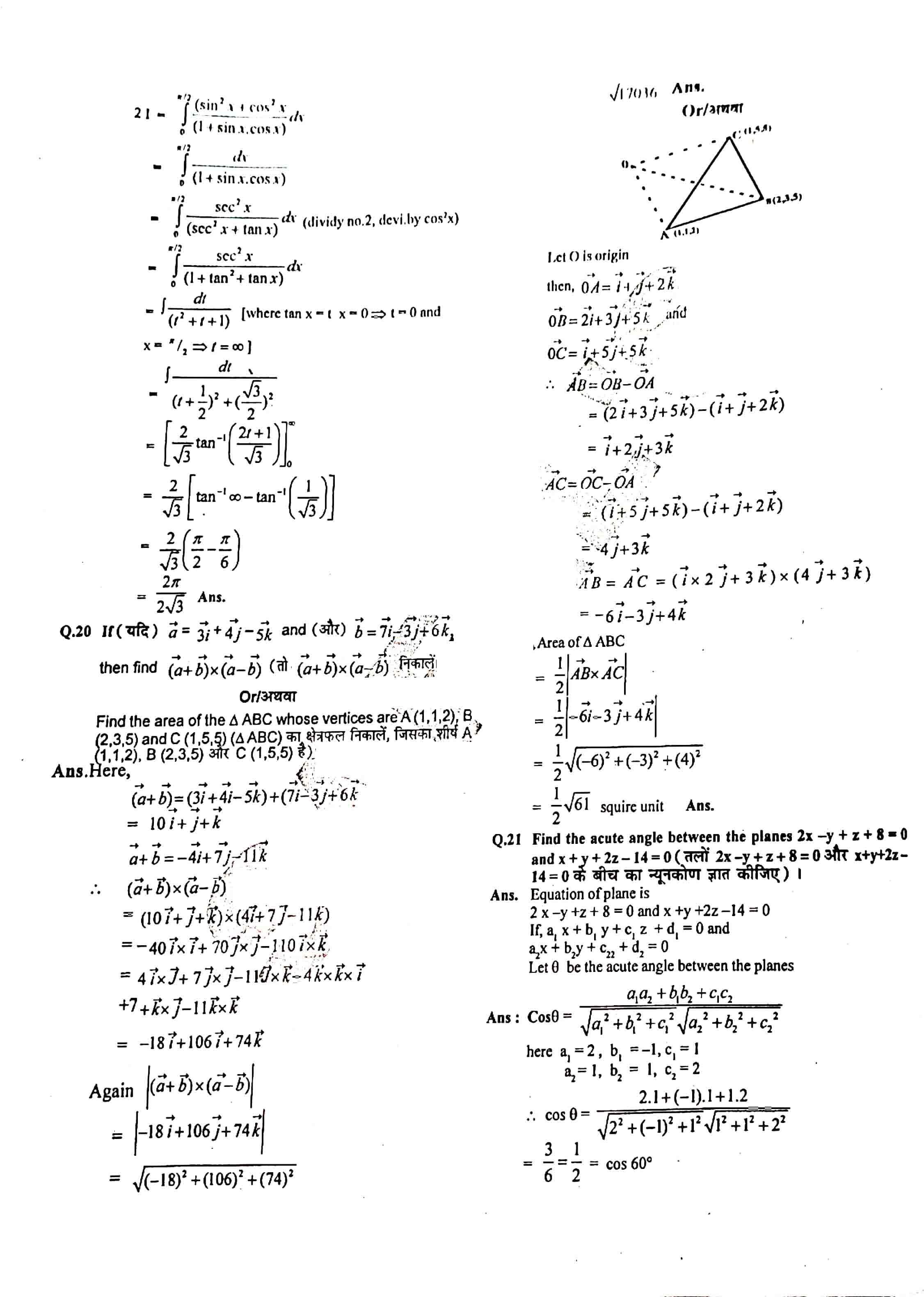 JAC Class 12 math 2012 Question Paper 05