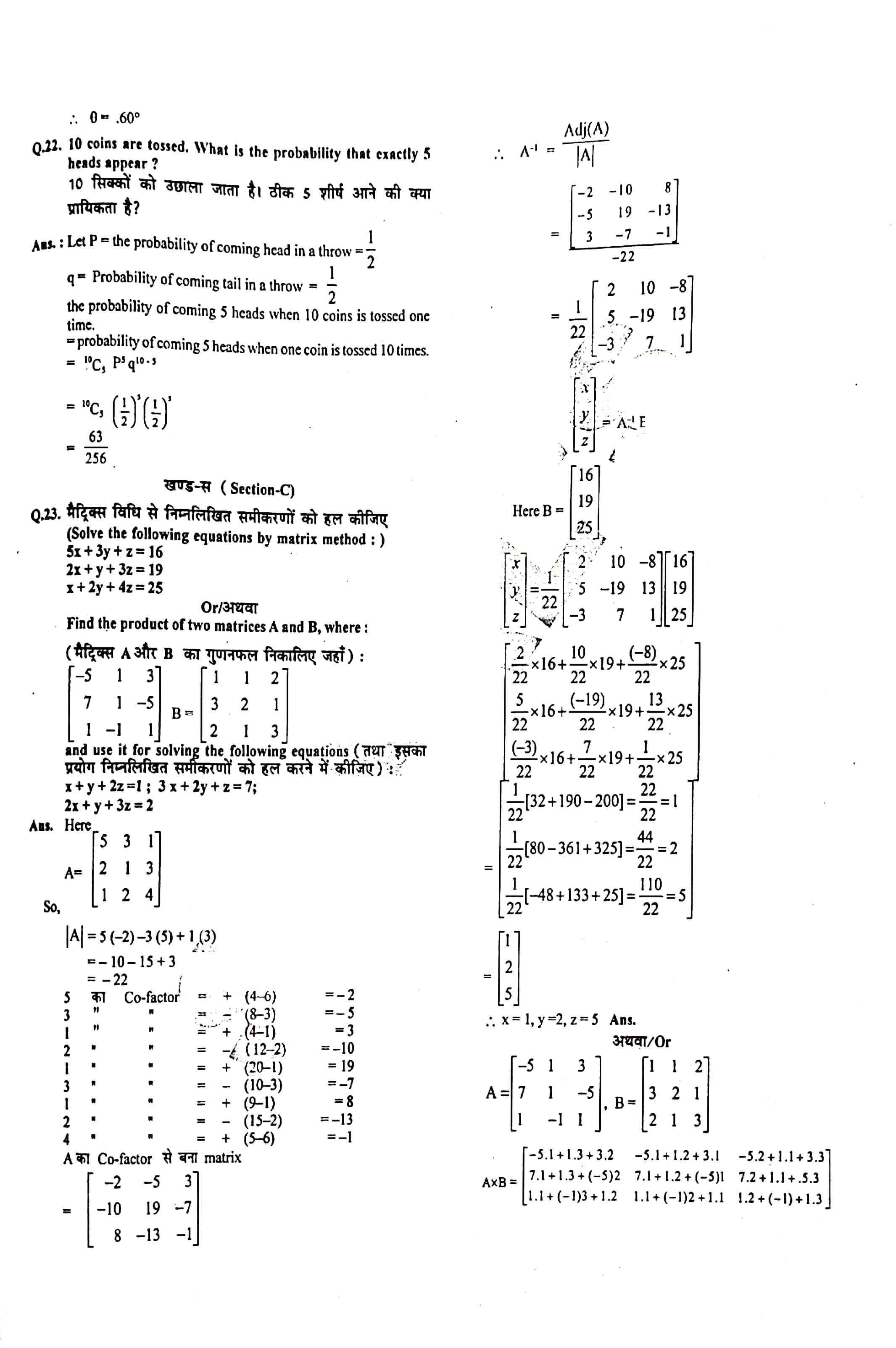 JAC Class 12 math 2012 Question Paper 06