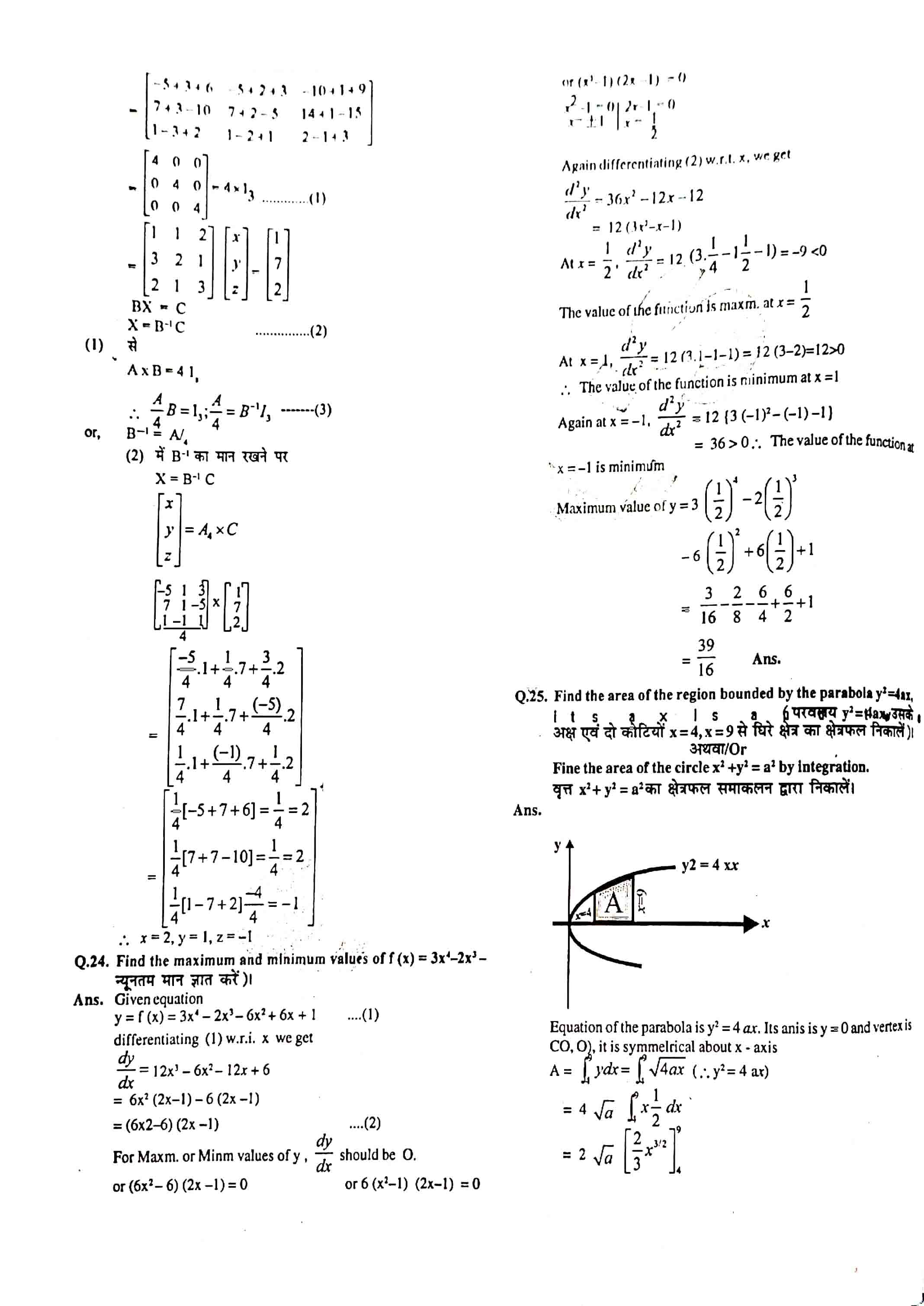 JAC Class 12 math 2012 Question Paper 07