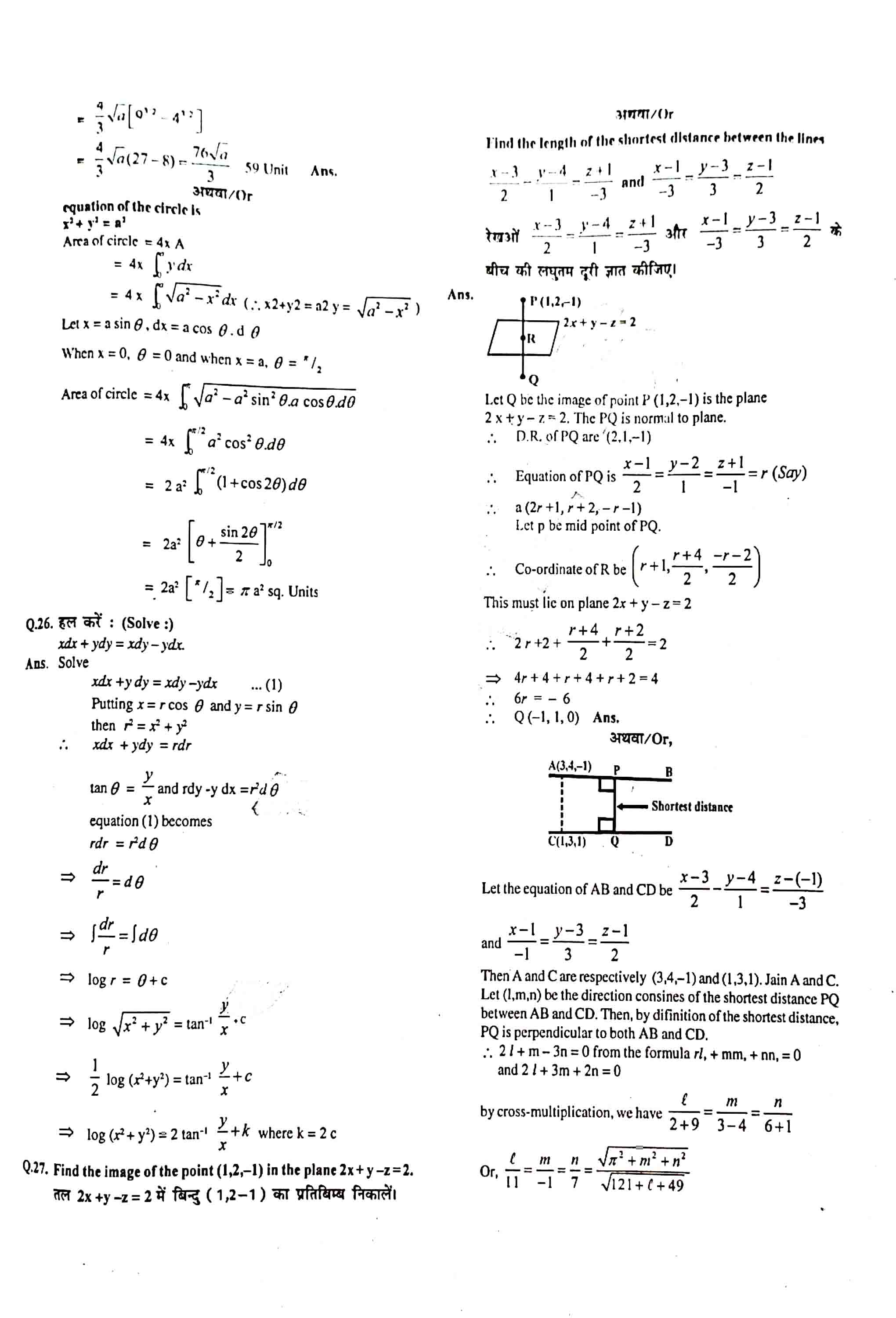 JAC Class 12 math 2012 Question Paper 08
