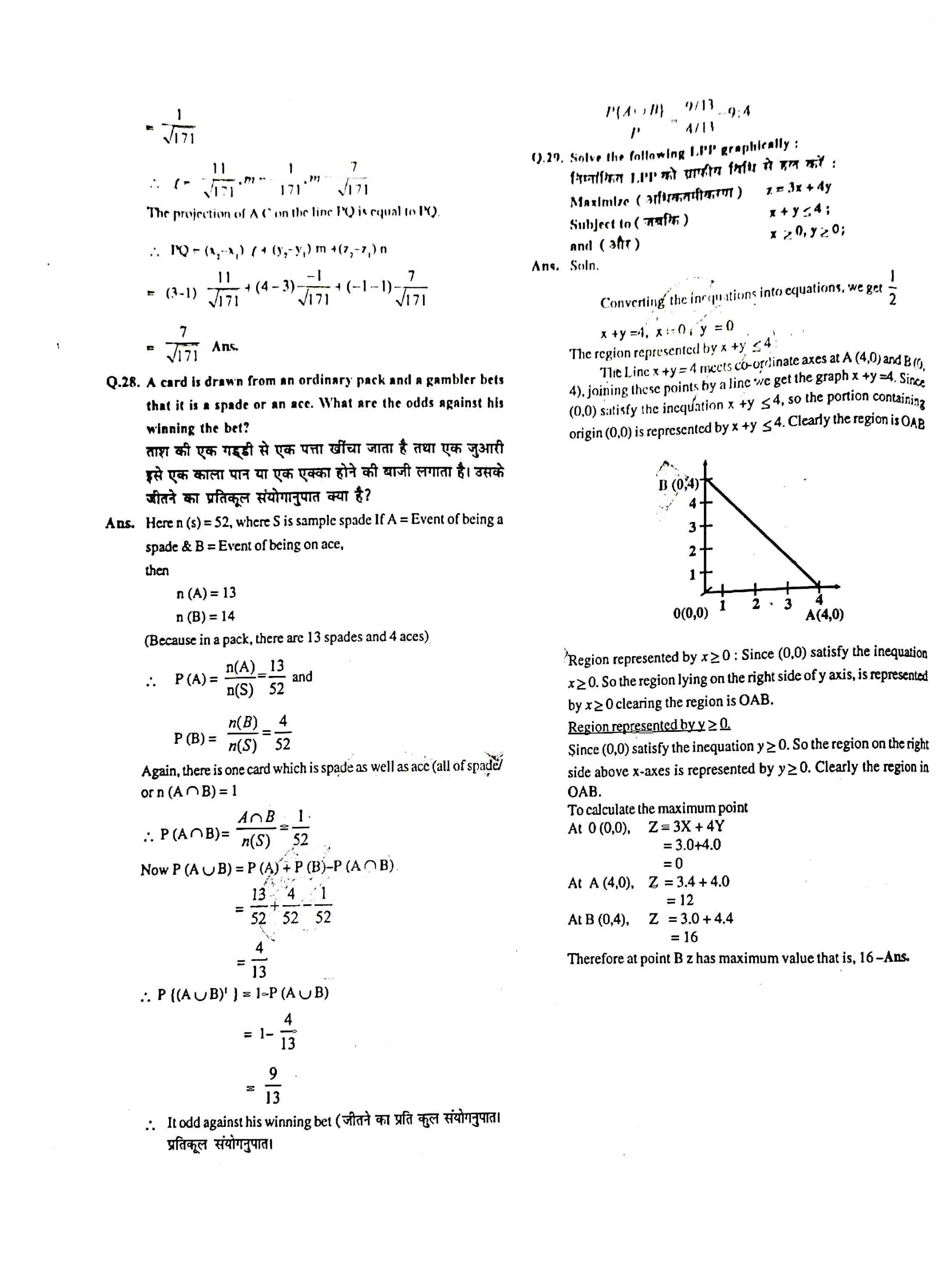 JAC Class 12 math 2012 Question Paper 09