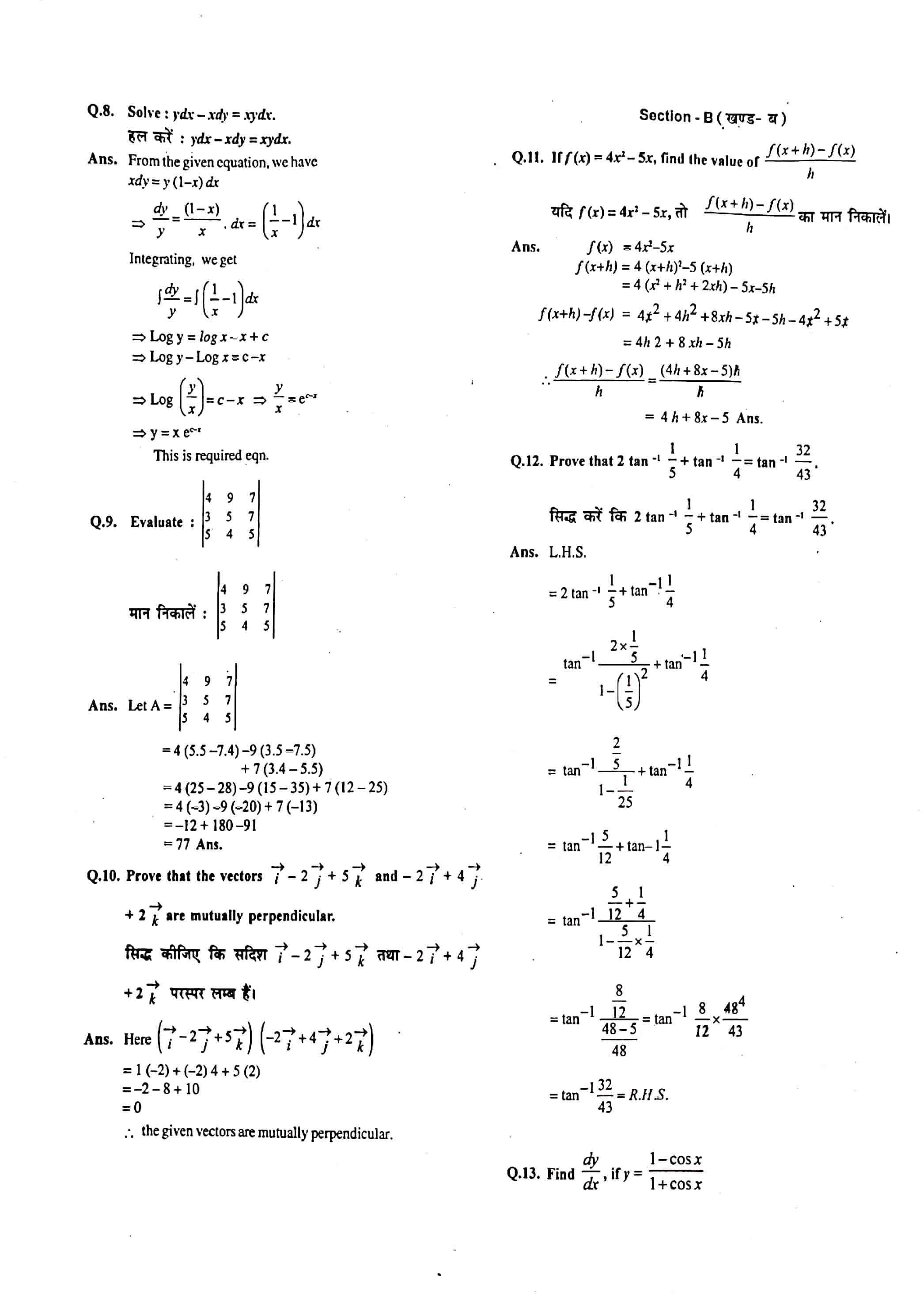 JAC Class 12 math 2013 Question Paper 02
