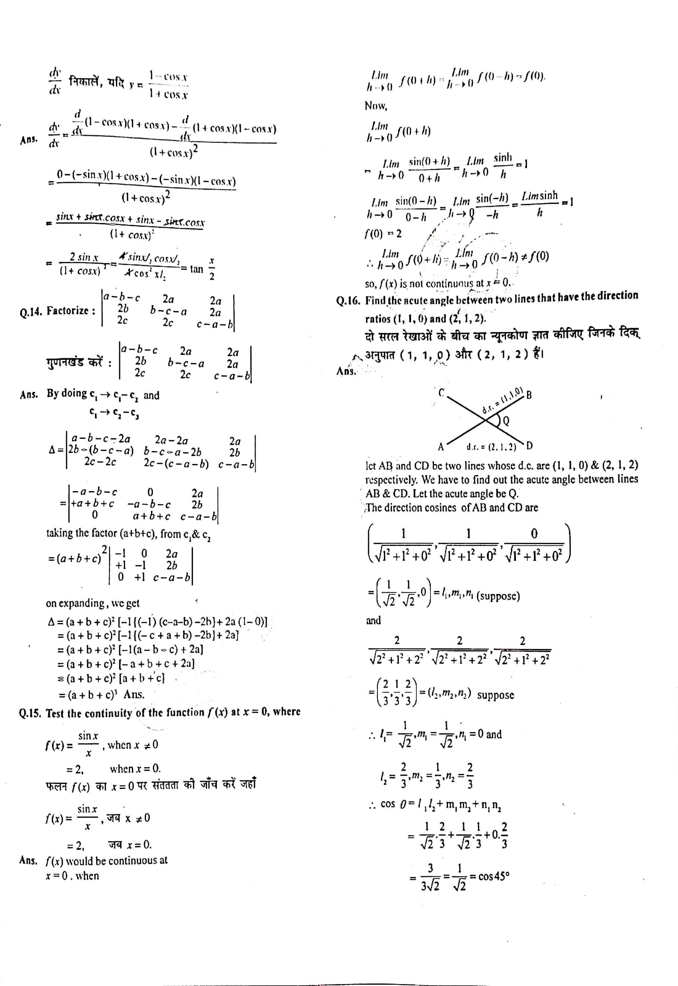 JAC Class 12 math 2013 Question Paper 03