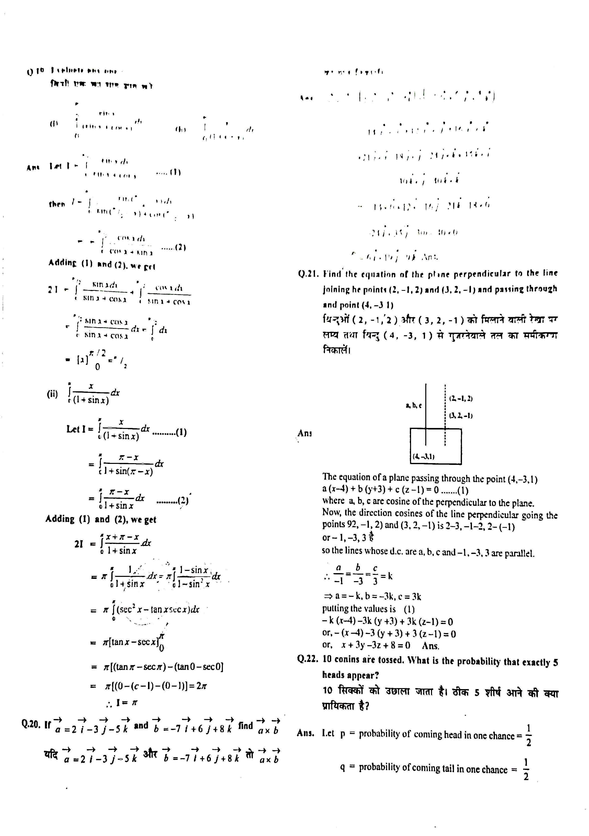 JAC Class 12 math 2013 Question Paper 05