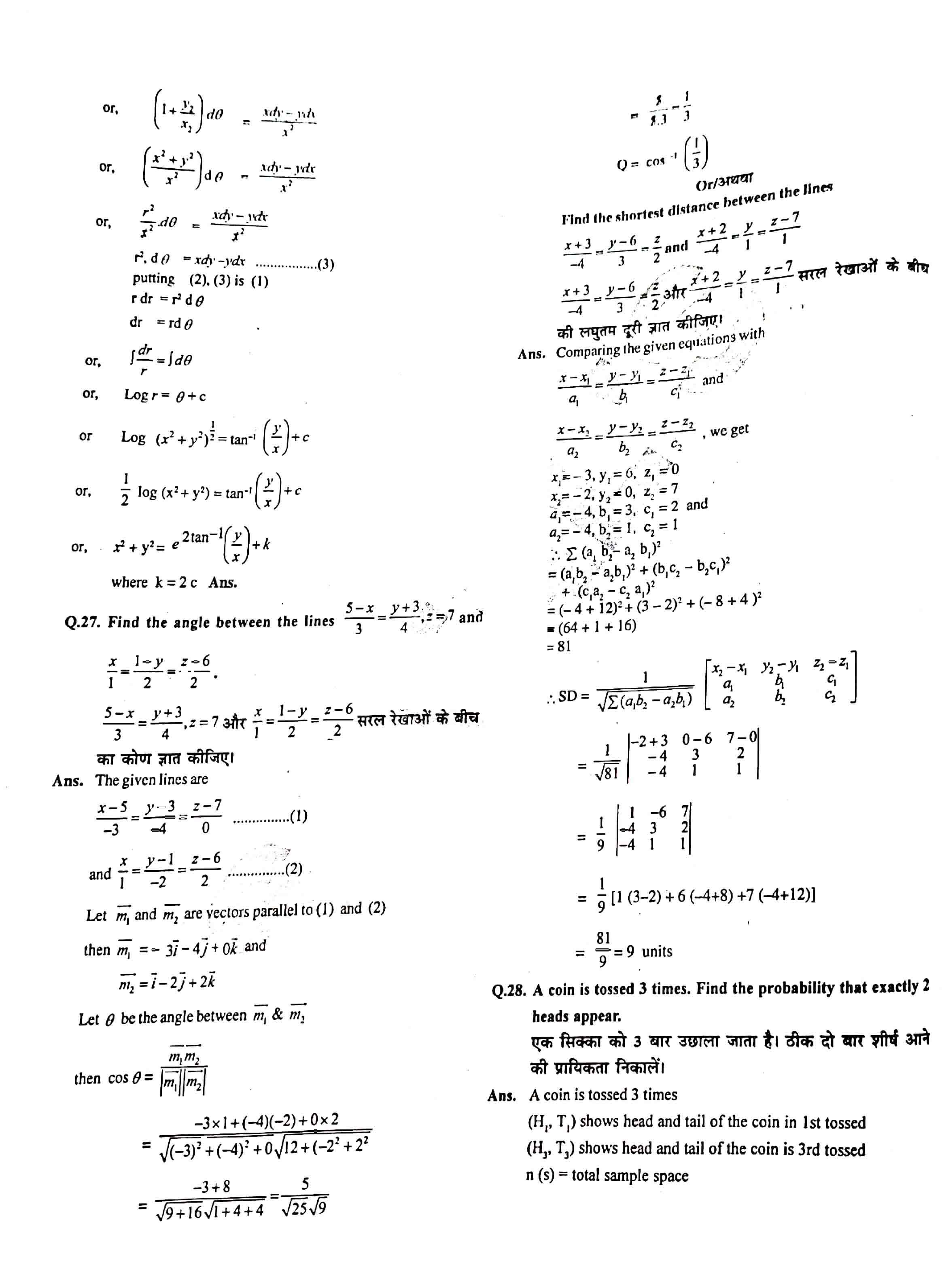 JAC Class 12 math 2013 Question Paper 08