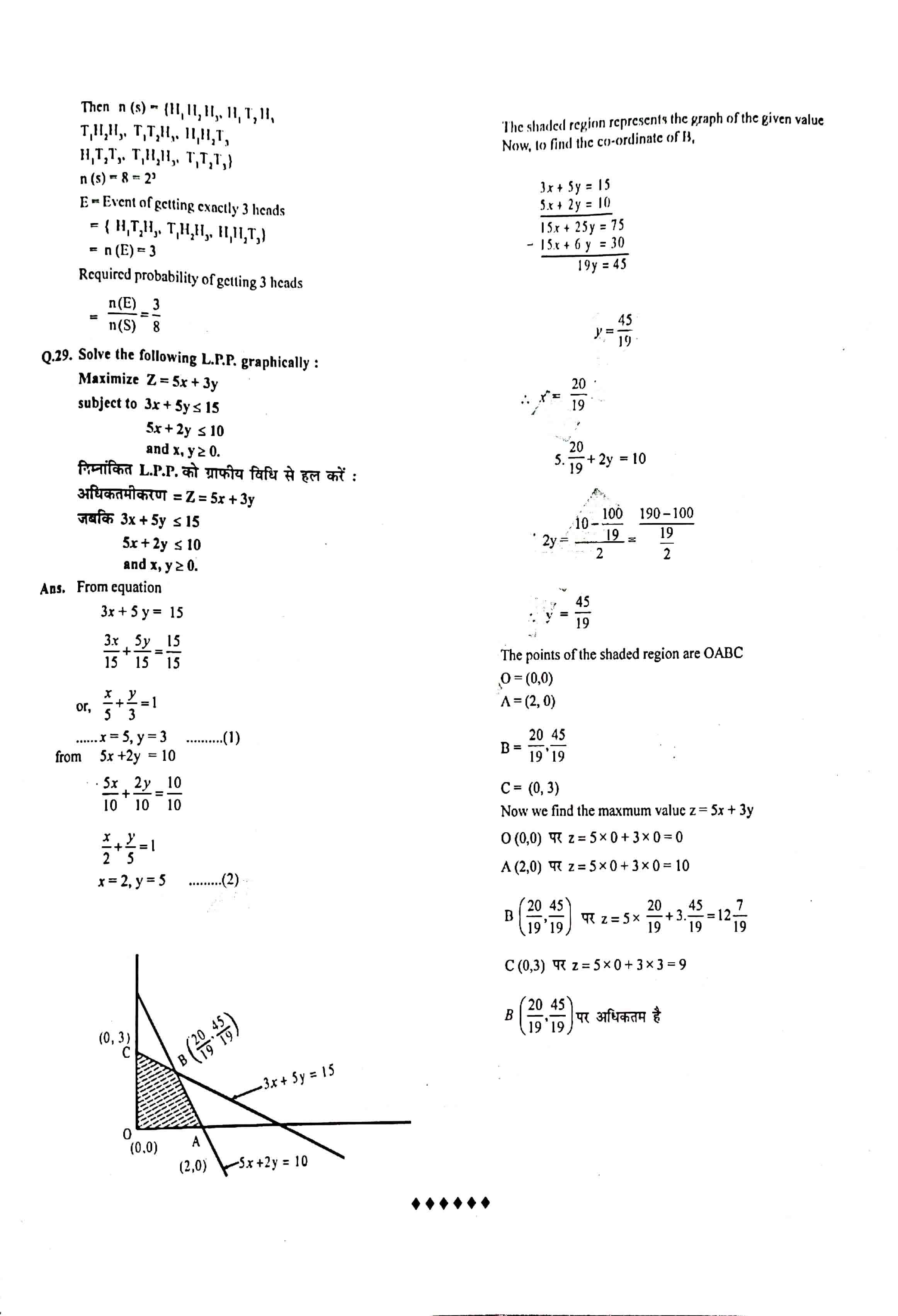 JAC Class 12 math 2013 Question Paper 09