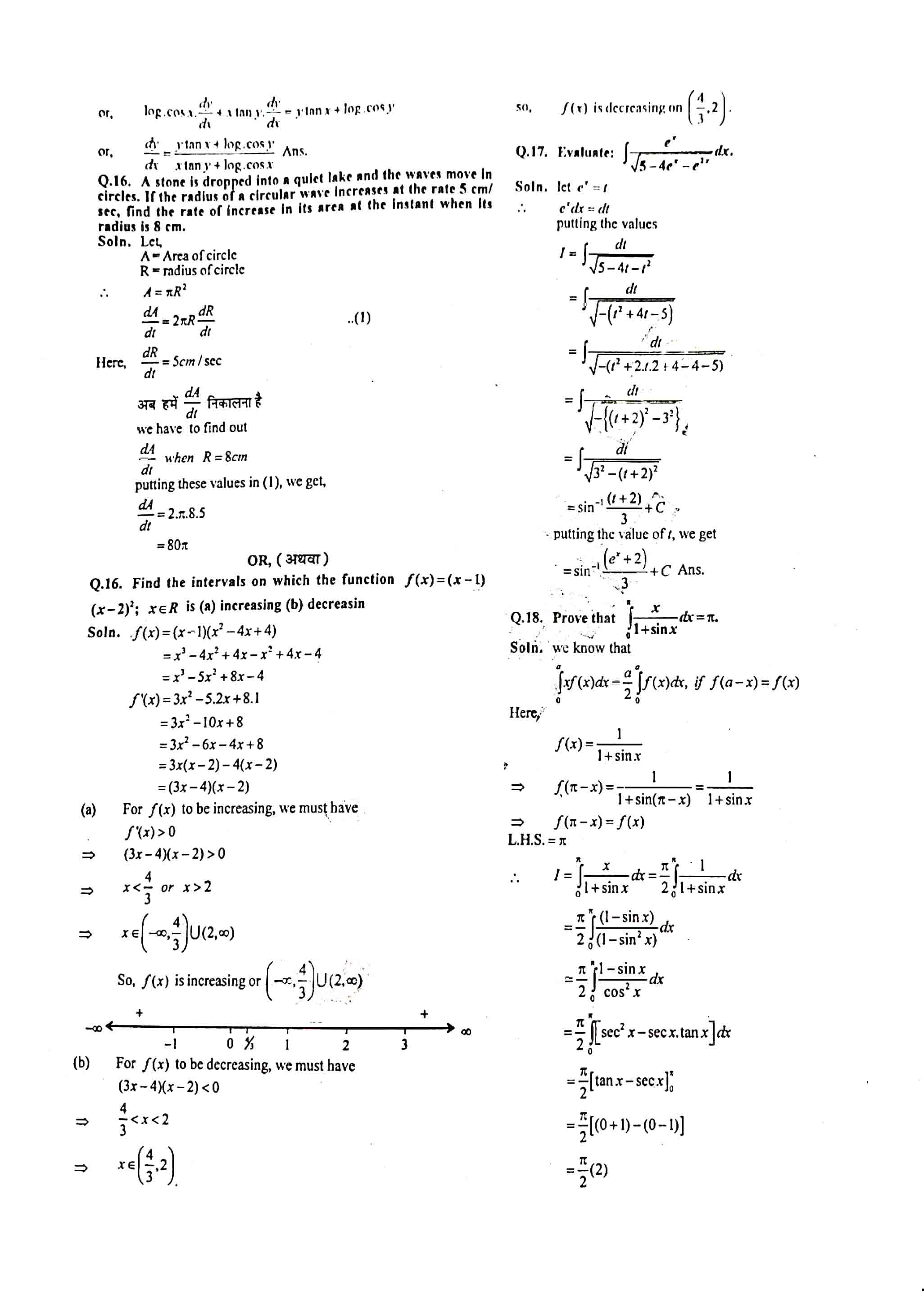 JAC Class 12 math 2014 Question Paper 04